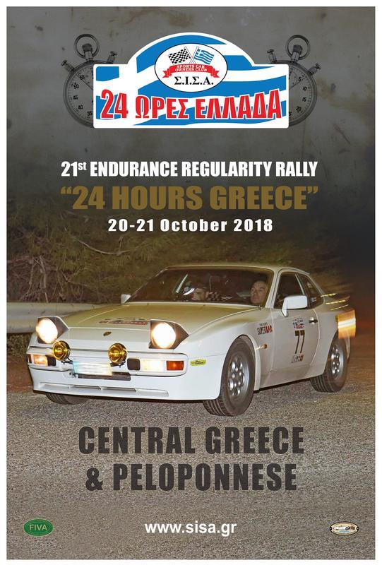 Στις 20 Οκτωβρίου εκκινεί το το «24 Ώρες Ελλάδα», το μοναδικό στο είδος του Endurance Regularity Rally στην Ευρώπη. Ενενήντα ετοιμοπόλεμα πληρώματα με τα καλά προετοιμασμένα ιστορικά αυτοκίνητα τους θα ξεκινήσουν στις 10:00 το πρωί από την Ελευσίνα με κατεύθυνση προς Αλυκή και μετά προς Αράχωβα, όπου θα γίνει και η πρώτη ανασυγκρότηση της ημέρας. Σειρά έχει η ορεινή Φωκίδα και μετά μέσω της Γέφυρας Ρίου-Αντιρρίου οι μαχητές θα καταλήξουν στην Πάτρα όπου θα γίνει και η διωρη νυχτερινή ανασυγκρότηση του 21ου «24 Ώρες Ελλάδα» και θα τερματίσει το έπαθλο «12 Ώρες Ελλάδα». Γύρω στις 11μμ οι οδηγοί θα ανάψουν τους προβολείς των αυτοκινήτων τους, οι συνοδηγοί θα βγάλουν τους φακούς και θα αρχίσει το νυχτερινό κομμάτι που έχει προσδώσει αυτόν το ιδιαίτερο χαρακτήρα σε αυτό το περιπετειώδες ράλλυ. Τα αποφασισμένα πληρώματα θα έρθουν αντιμέτωπα με τις νυχτερινές ειδικές διαδρομές της Πελοποννήσου και με τη συμπλήρωση περίπου 800 χιλιομέτρων και 24 ωρών θα τερματίσουν στην Ελευσίνα. Η Οργανωτική Επιτροπή ετοιμάζεται με πυρετώδεις ρυθμούς και μία στρατιά κριτών & χρονομετρών θα διασφαλίσει την ομαλή διεξαγωγή της μεγαλύτερης περιπέτειας στο χώρο του ελληνικού ιστορικού αυτοκινήτου. Λίγα λόγια το 24 Ώρες Ελλάδα: Απευθύνεται σε καλά προετοιμασμένους οδηγούς και συνοδηγούς ιστορικών αυτοκινήτων που θέλουν να ζήσουν μια 24ωρη περιπέτεια στις θρυλικές διαδρομές της χώρας μας. Δεκτά είναι όλα τα πιστοποιημένα ιστορικά αυτοκίνητα άνω των 30 ετών, καθώς και τα «youngtimer» 20-29 ετών. Δεν απαιτείται αγωνιστική άδεια, είναι απαραίτητο όμως να υπάρχουν δίπλωμα οδήγησης για τον οδηγό, ασφάλεια για το αυτοκίνητο καθώς και οδική βοήθεια. Η διάρκεια του αγώνα από την εκκίνηση έως τον τερματισμό είναι 24 ώρες και ενδιάμεσα θα υπάρχουν 2 μονόωρες στάσεις καθώς και μία δίωρη ανασυγκρότηση για ξεκούραση. Η ζητούμενη απόσταση κάλυψης ανέρχεται περίπου στα 800 χιλιόμετρα, ενώ για το 12ωρο έπαθλο στα 450 χιλιόμετρα για όσους δεν θέλουν να υπερτιμήσουν τις δυνάμεις τους. Ο αγώνας διεξάγεται βάσει τω
