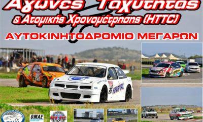 Μια νέα πρόκληση για τους λάτρεις των Σιρκουί και της Ταχύτητας Στο ανανεωμένο και πάντα φιλόξενο Αυτοκινητοδρόμιο των Μεγάρων πρόκειται να δοθεί η συνέχεια του Πανελληνίου Πρωταθλήματος Ταχύτητας 2018. Ο δεύτερος γύρος του θεσμού θα πραγματοποιηθεί στις 16, 17 & 18 Νοεμβρίου 2018 υπό την οργάνωση της Ελληνικής Λέσχης Αυτοκινήτου Δυτικής Αττικής (ΕΛ.Λ.Α.Δ.Α.). Η αυλαία του Πανελληνίου Πρωταθλήματος Ταχύτητας 2018 θα πέσει στην ίδια πίστα, σχεδόν 20 ημέρες αργότερα και συγκεκριμένα στις 14, 15 & 16 Δεκεμβρίου 2018 με τον τρίτο και τελευταίο αγώνα της διοργάνωσης. Το Αυτοκινητοδρόμιο των Μεγάρων θα παραμείνει, ωστόσο, στο επίκεντρο του αγωνιστικού ενδιαφέροντος και το 2019, καθώς πρόκειται να φιλοξενήσει τους τέσσερις αγώνες ταχύτητας του Πανελληνίου Πρωταθλήματος 2019. Η πρώτη αγωνιστική συνάντηση έχει προγραμματιστεί για το τριήμερο 1, 2 & 3 Μαρτίου 2019, ο δεύτερος αγώνας ταχύτητας για το 2019 θα ακολουθήσει δύο μήνες αργότερα στις 3, 4 & 5 Μαΐου 2019, ο τρίτος στις 18, 19 & 20 Οκτωβρίου 2019 και ο τελευταίος στις 6, 7 και 8 Δεκεμβρίου 2019. Οι συνολικά έξι αγώνες ταχύτητας (δύο το 2018 και τέσσερις το 2019) που θα διοργανωθούν από την Ελληνική Λέσχη Αυτοκινήτου Δυτικής Αττικής (ΕΛ.Λ.Α.Δ.Α.) είναι εκείνοι που θα αναδείξουν τους ΥΠΕΡΠΡΩΤΑΘΛΗΤΕΣ ΤΑΧΥΤΗΤΑΣ, εξασφαλίζοντας στους νικητές κάθε κατηγορίας σημαντικά έπαθλα. Αξίζει να σημειωθεί ότι τους πρωταθληματικούς αγώνες ταχύτητας θα πλαισιώσουν οι αγώνες ατομικής χρονομέτρησης, με τον θεσμό του HTTC, προσφέροντας σε αγωνιζόμενους και θεατές ένα ακόμη κίνητρο για να βρεθούν στην πίστα των Μεγάρων, η στρατηγική θέση της οποίας την καθιστά ούτως ή άλλως εύκολα προσβάσιμη.