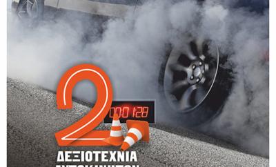 2η Δεξιοτεχνία Αυτοκινήτων Κιλκίς Πέρσι η «Χώμα» Κιλκίς απέδειξε στο «παρθενικό» της ταξίδι στον κόσμο των αγώνων δεξιοτεχνίας πως είχε το ανθρώπινο δυναμικό για να διοργανώσει έναν άψογο αγώνα. Πως με 39 συμμετοχές είχε την στήριξη των αθλητών από όλη την βόρεια Ελλάδα. Πως με τις πολλές εκατοντάδες των θεατών περιμετρικά της διαδρομής είχε την στήριξη των πολιτών του Κιλκίς, οι οποίοι απέδειξαν πως είναι ένθερμοι φίλαθλοι του μηχανοκίνητου αθλητισμού. Φέτος το στοίχημα είναι συγκεκριμένο, η λέσχη θα αποδείξει πως υπάρχει συνέπεια και συνέχεια των πραγμάτων. Έτσι την Κυριακή 23 Σεπτεμβρίου η «Χώμα» Κιλκίς θα διοργανώσει την 2η Δεξιοτεχνία Αυτοκινήτων η οποία είναι η έκτη στην σειρά του ιδιαίτερα απαιτητικού πλέον Επάθλου Δεξιοτεχνιών Βορείου Ελλάδος και η πρώτη μετά την καλοκαιρινή παύση σχεδόν τριών μηνών. Από τις 9 π.μ. ο πολύχρωμος θίασος που απαρτίζει το έπαθλο δεξιοτεχνιών θα παραταχθεί στην αρχή της οδού 21η Ιουνίου στην πόλη του Κιλκίς όπου θα γίνει ο τεχνικός έλεγχος των αγωνιστικών, με την εκκίνηση του αγώνα να είναι προγραμματισμένη για τις 11 π.μ. H διαδρομή απαρτίζεται από 2 σκέλη, καθένα από αυτά περιέχει 2 Slalom, 5 περιστροφές γύρω από βαρέλι και 2 δοκιμασίες παρκαρίσματος, προς τα εμπρός και με την όπισθεν. Υπόψη πως δικαίωμα συμμετοχής έχει ο καθένας αρκεί να συμπληρώσει το ιατρικό ερωτηματολόγιο, να έχει άδεια οδήγησης εν ισχύ, αυτοκίνητο με ασφάλεια και άδεια κυκλοφορίας, κράνος και 60€ για το παράβολο συμμετοχής. Η «Χώμα» Κιλκίς εύχεται στους συμμετέχοντες αθλητές καλό αγώνα.