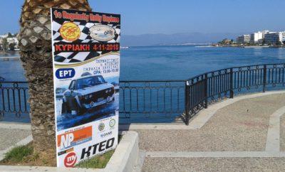 1ο Regularity Rally Ευρίπου – 04/11/2018 Η Classic Microcars Club σας προσκαλεί στο πρωταθληματικό αγώνα ακριβείας «1ο Regularity Rally Ευρίπου» που θα πραγματοποιηθεί την Κυριακή 4 Νοεμβρίου. Το σημείο συγκέντρωσης έχει οριστεί στο Ραδιομέγαρο της ΕΡΤ, όπου στις 08:15 θα γίνει ο έλεγχος εξακρίβωσης των αυτοκινήτων και στις 09:00 η εκκίνηση του 1ου αυτοκινήτου. Ο αγώνας ακριβείας περιλαμβάνει ειδικές διαδρομές στη Πεντέλη, στο Διόνυσο και στη Δροσοπηγή και στη συνέχεια ακολουθούν ειδικές διαδρομές στο Ύπατο, στο Μουρίκι, στο Πλατανάκι και τέλος στη Ριτσώνα με τερματισμό το στρογγυλό της Παραλίας Χαλκίδος (παλαιά γέφυρα). Τα πολλά αγωνιστικά χιλιόμετρα, οι ωραίες διαδρομές που έχουν επιλεγεί και οι καινούριες ειδικές αναμένεται να ενθουσιάσουν τα πληρώματα που θα συμμετάσχουν στο Rally. Ο διοικητικός έλεγχος και η διανομή υλικού θα γίνει το Σάββατο 03/11 (θα ανακοινωθεί η ώρα) στα γραφεία του σωματείο, Μελενίκου 24 – Βοτανικός. Το δικαίωμα συμμετοχής για την εκδήλωση ορίζεται στα 70 ευρώ / πλήρωμα και περιλαμβάνει: • οργανωτικά έξοδα • την ασφάλιση της εκδήλωσης • έπαθλα εκδήλωσης. Οι δηλώσεις συμμετοχής θα γίνονται δεκτές μέχρι και την Πέμπτη 01/11, στο e-mail: microcar@otenet.gr ή στους αριθ. τηλ. 210 3462709, 6944 758659 (Παπαδόπουλος Παναγιώτης).