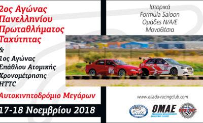 Ο 2ος αγώνας του φετινού Πρωταθλήματος Ταχύτητας και ο 1ος για το Hellenic Time Trial Challenge, θα διεξαχθούν στο Αυτοκινητοδρόμιο Μεγάρων το Σαββατοκύριακο 17 και 18 Νοεμβρίου. Και οι συμμετοχές έχουν ήδη ανοίξει! Η τοποθεσία είναι γνώριμη αλλά το σκηνικό διαφορετικό. Το Αυτοκινητοδρόμιο Μεγάρων έχει στρωθεί σε σημεία με νέα άσφαλτο και είναι έτοιμο να δείξει το φρέσκο του πρόσωπο στους οδηγούς. Στον αγώνα, που διοργανώνεται από την Ελληνική Λέσχη Αυτοκινήτου Δυτικής Αττικής με την έγκριση της Επιτροπής Αγώνων της ΟΜΑΕ, θα δώσουν το «παρών» οδηγοί με αυτοκίνητα των ανταγωνιστικών κατηγοριών Ν, Α και Ε, με Μονοθέσια, με τις ξεχωριστές κατασκευές της Formula Saloon και με πανέμορφα Ιστορικά αγωνιστικά. Με δεδομένο ότι, εκτός από τον επόμενο φετινό αγώνα (15-16 Δεκεμβρίου) έχουν ήδη ανακοινωθεί οι ημερομηνίες και για τους 4 αγώνες ταχύτητας που θα γίνουν το 2019, η Ελληνική Λέσχη Αυτοκινήτου Δυτικής Αττικής πήρε την πρωτόγνωρη για τα ελληνικά δεδομένα πρωτοβουλία να «ενώσει» τις δύο χρονιές, θεσπίζοντας το θεσμό του Υπερπρωταθλητή 2018-2019. Και η διεκδίκηση αυτού του επάθλου ξεκινάει από τα Μέγαρα, στις 17 Νοεμβρίου! Παράλληλα με τον αγώνα ταχύτητας θα διεξαχθεί και ο 1ος φετινός αγώνας του Hellenic Time Trial Challenge (HTTC). Τα αυτοκίνητα, μοιρασμένα αναλόγως των ελαστικών τους και του επιπέδου βελτίωσης στις κατηγορίες Stock, Sport και Extreme, θα οδηγηθούν στην πίστα για δύο 5άδες γύρων, με ξεχωριστή βαθμολογία σε καθεμιά με βάση το συνολικό χρόνο τους. Το χαμηλό κόστος και η δυνατότητα να αγωνιστεί κάποιος ακόμα και με το καθημερινό, πολιτικό του αυτοκίνητο, είναι τα στοιχεία που προσελκύουν πολλούς φίλους της σπορ οδήγησης στους αγώνες ατομικής χρονομέτρησης του HTTC. Φέτος, έχουν έναν παραπάνω λόγο να το κάνουν οι κάτοχοι 2λιτρων, ατμοσφαιρικών Renault Clio, αφού ανεξαρτήτως της κατηγορίας στην οποία τρέχουν, θα έχουν και το δικό τους ξεχωριστό έπαθλο Clio Cup! Οι αγωνιζόμενοι που επιθυμούν να τρέξουν στον αγώνα Ταχύτητας ή Ατομικής Χρονομέτρησης θα πρέπει ν