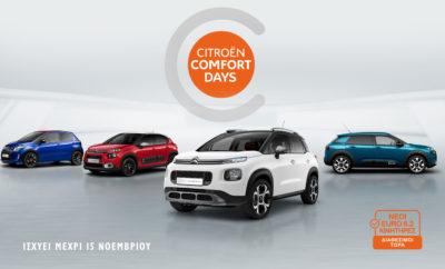 """CITROËN COMFORT DAYS""""! Πιστή στη φιλοσοφία της εδώ και σχεδόν έναν αιώνα, η Citroën εμπνέεται από τη διαρκή επιθυμία των ανθρώπων για μετακίνηση και ελευθερία, συνδυάζοντας τεχνολογία, άνεση και αυθεντικότητα για να ξεπεράσει κάθε προσδοκία! Μέσα από την πλήρη γκάμα μοντέλων της που αντανακλά το lifestyle κάθε ανθρώπου, το πρωτοποριακό πρόγραμμα CITROËN ADVANCED COMFORT® που εγγυάται ένα οδηγικό περιβάλλον απαλλαγμένο από άγχος, σε συνδυασμό με την 5ετή εγγύηση που προσφέρει σε όλα της τα μοντέλα, η Citroën επιβεβαιώνει την εταιρική της δέσμευση """"Inspired By You"""" και καλύπτει πλήρως τις επιθυμίες των πελατών της για απαράμιλλη ευκολία και ηρεμία σε κάθε διαδρομή. Παράλληλα, η έμπνευση και το πάθος της Citroen για τεχνολογική υπεροχή επιβεβαιώνεται και από τους νέους κινητήρες που ανταποκρίνονται πλήρως στα αυστηρότερα πρότυπα Euro 6.2 και είναι άμεσα διαθέσιμοι σε όλα τα επιβατικά μοντέλα Citroën. Πιστή στις ανάγκες του καταναλωτή και με γνώμονα την εταιρική της φιλοσοφία, η Citroen λανσάρει ένα νέο Πρόγραμμα απόκτησης αυτοκινήτου, το """"Citroën Comfort Days"""". Μέσω του ελκυστικού, απόλυτα πελατοκεντρικού Προγράμματος, όλα τα μοντέλα της Citroën είναι διαθέσιμα με 36 πραγματικά άτοκες δόσεις, απεριόριστες επιλογές εξοπλισμού και ειδικά προγράμματα Smile Deals."""