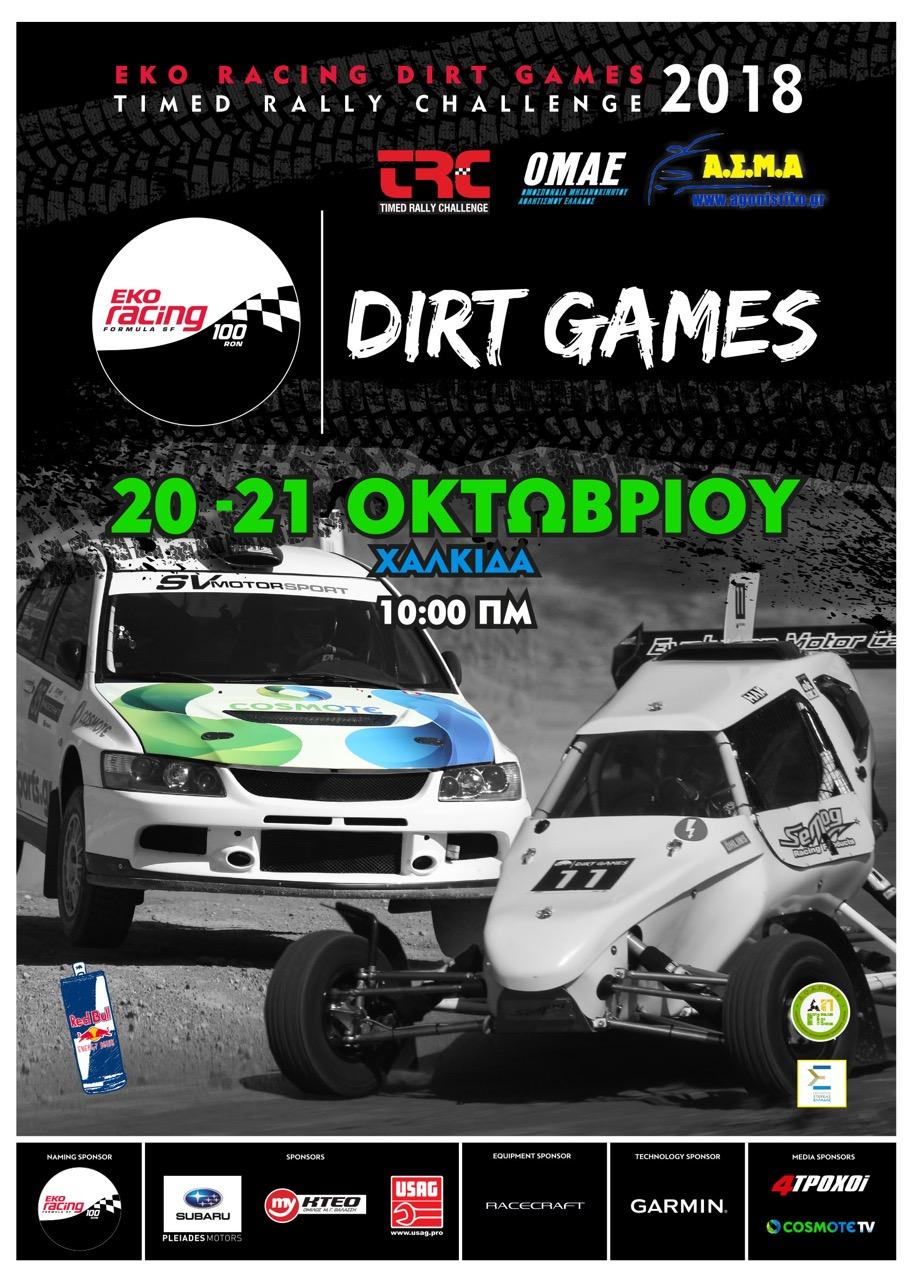 EKO Racing Dirt Games: Προορισμός Χαλκίδα! Η δράση συνεχίζεται και οι πρωταγωνιστές του EKO Racing Dirt Games 2018 ετοιμάζονται ήδη για τον 3ο γύρο του θεσμού. Μετά τις αναμετρήσεις στον Ιππόδρομο Αθηνών στο Μαρκόπουλο και το Διαδρόμιο, άνθρωποι και μηχανές θα τεθούν αντιμέτωποι με μία τελείως διαφορετική πρόκληση. Στις 20-21 Οκτωβρίου, το EKO Racing Dirt Games θα λάβει χώρα στην πίστα μηχανοκίνητου αθλητισμού του Δήμου Χαλκίδας, σε μία διαδρομή μήκους 2,2 χιλιομέτρων. Πρόκειται για το ίδιο ακριβώς σημείο που ξεκίνησαν όλα το 2016, όταν μία φιλική αναμέτρηση κατέληξε στον πλέον αναπτυσσόμενο θεσμό των τελευταίων ετών στο μηχανοκίνητο αθλητισμό της χώρας μας. Το κύριο χαρακτηριστικό της συγκεκριμένης αναμέτρησης, είναι η φύση της διαδρομής, η οποία και θυμίζει περισσότερο ειδική διαδρομή, παρά πίστα. Κάτι που αυξάνει το επίπεδο του συναγωνισμού, με τους οδηγούς να πρέπει να έχουν τελείως διαφορετική προσέγγιση... Οι συμμετοχές για τον 3ο γύρο του EKO Racing Dirt Games έχουν ανοίξει και όσοι ενδιαφερόμενοι μπορούν να δηλώσουν στο σύστημα διαδικτυακής διαχείρισης αγώνων της ΟΜΑΕ στη διεύθυνση: https://www.e-omae-epa.gr/. Η καταληκτική ημερομηνία δήλωσης συμμετοχών είναι τη Δευτέρα 15 Οκτωβρίου, με την ευθύνη οργάνωσης του αγώνα να έχει το Αγωνιστικό Σωματείο Μηχανοκίνητου Αθλητισμού (Α.Σ.Μ.Α). Σημειώστε, ότι ο αγώνας της Χαλκίδας θα αποτελέσει παράλληλα και τον 4ο γύρο του Επάθλου Ατομικής Χωμάτινης Χρονομέτρησης (Timed Rally Challenge), γεγονός που εγγυάται το υψηλό επίπεδο συμμετοχών και στην κατηγορία των αυτοκινήτων. Τέλος, δεν πρέπει να ξεχνάμε πως ο θεσμός για το 2018... τρέχει με την premium βενζίνη EKO Racing 100 και με τα φτερά του Red Bull, ενώ τον υποστηρίζουν η Subaru Πλειάδες Motors και η USAG Greece. Χορηγός τεχνολογίας είναι η Garmin Greece, η Racecraft είναι χορηγός εξοπλισμού, με την COSMOTE TV και το περιοδικό 4TΡΟΧΟΙ να έχουν αναλάβει το ρόλο των χορηγών επικοινωνίας, ενώ το συνδρομητικό κανάλι καλύπτει το θεσμό τηλεοπτικά!_