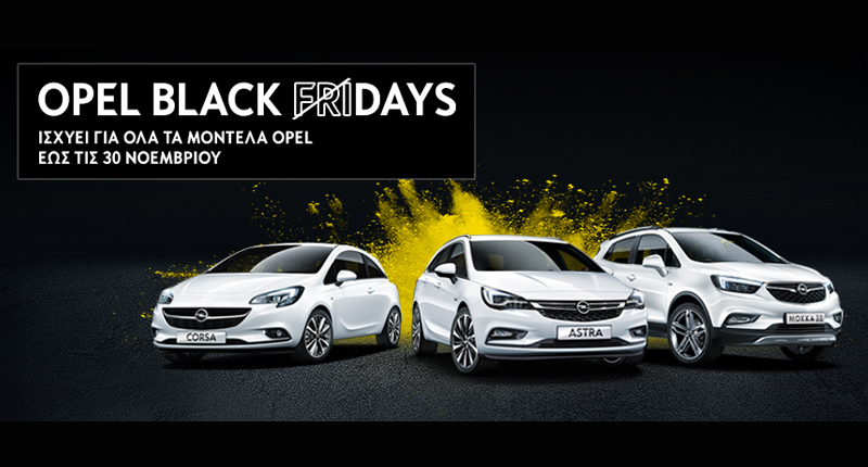 """Έως τις 30 Νοεμβρίου, επωφεληθείτε από τις """"Black Friday"""" προσφορές της Opel και αποκτήσετε το μοντέλο της επιλογής σας με όφελος έως το 50% της αξίας του Φ.Π.Α. Στο πνεύμα της περιόδου η Opel έρχεται με μία μοναδική προσφορά που δεν διαρκεί μόνο μία ημέρα! Για παραγγελίες οποιουδήποτε μοντέλου Opel μέχρι τις 30/11/2018 στο επίσημο δίκτυο Διανομέων, παρέχεται έκπτωση που φτάνει έως και το 50% της αξίας του ΦΠΑ που αναλογεί στο αυτοκίνητο επιλογής του πελάτη. Ανάλογα με το μοντέλο/έκδοση το όφελος μπορεί να φτάσει μέχρι €3.400. Πλήθος επιλογών για όσους σπεύσουν να αξιοποιήσουν την ευκαιρία. Από το trendy Adam έως το premium SUV Grandland X, με τη γνωστή γερμανική ποιότητα και κινητήρες Euro 6.2 που πληρούν το πρότυπο WLTP. Η προσφορά ισχύει τόσο για ετοιμοπαράδοτα μοντέλα όσο και για νέες παραγγελίες."""