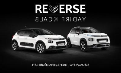 """Οι κανόνες της Black Friday, αλλάζουν με τη Citroën! Τέλος στις αμέτρητες προσφορές σε stock προϊόντα. Τώρα είναι η κατάλληλη στιγμή να αγοράσετε το νέο σας αυτοκίνητο, ένα ολοκαίνουργιο Citroen, σε πραγματικά απίστευτη τιμή! Η Citroen κάνει τη διαφορά! Για ακόμη μια φορά, η Citroën πρωτοπορεί και στον θεσμό της Black Friday, ανατρέποντας τα δεδομένα, με την ενέργεια """"CITROËN REVERSE BLACK FRIDAY"""". Η """"Black Friday"""" είναι μία ημέρα ελκυστικών προσφορών και ευκαιριών, αλλά όμως τα προϊόντα που προσφέρονται είναι συνήθως stock, χωρίς σχεδόν καμία αναφορά σε νέες σειρές. Η Citroen δεν διαθέτει παλιά μοντέλα, αλλά μία """"φρέσκια"""" γκάμα με νέες εκδόσεις και όλα τα μοντέλα άμεσα διαθέσιμα με κινητήρες νέων προδιαγραφών Euro 6.2. Συνεπώς, αντιστρέφουμε τους όρους της Black Friday και παρουσιάζουμε το Reverse Black Friday by CITROEN. Έτσι λοιπόν, κατά τη διάρκεια της ενέργειας, η Citroën θα αλλάξει ρόλους με τους καταναλωτές και θα τους προσφέρει τη δυνατότητα να πουλήσουν εκείνοι το παλιό τους αυτοκίνητο και να επιλέξουν μέσα από την πλήρη γκάμα μοντέλων της, το δικό τους, ολοκαίνουργιο Citroën, σε τιμή… Black Friday! Σας περιμένουμε στο Δίκτυο Συνεργαζόμενων Διανομέων Citroën, στην επίσημη ιστοσελίδα μας www.citroen.gr ή στο http://c3.citroen.gr/aircross/offers/ ."""