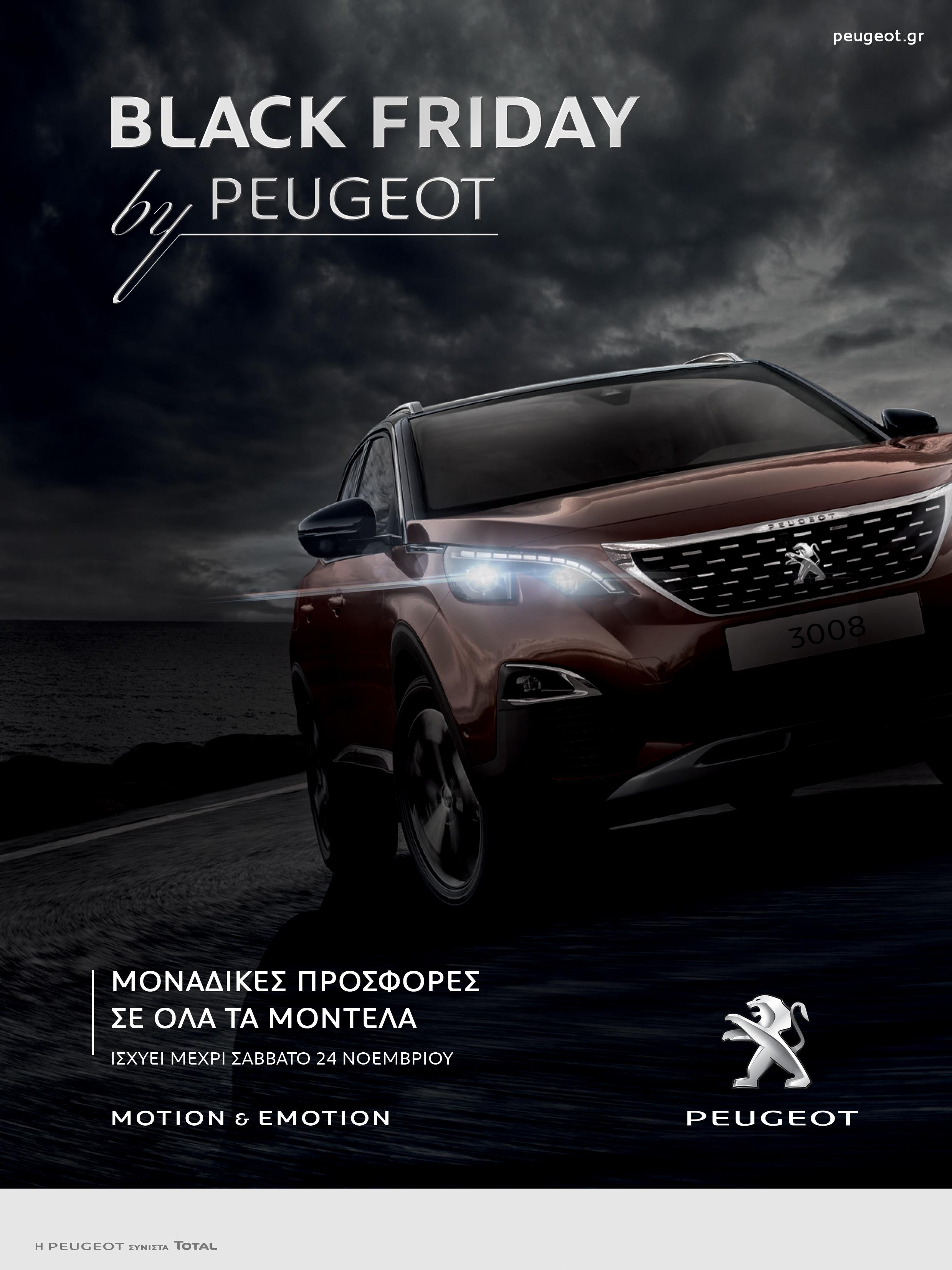 Φέτος τον Νοέμβριο, η Peugeot για δεύτερη συνεχή χρονιά εφαρμόζει το θεσμό Black Friday στην αγορά αυτοκινήτου στην Ελλάδα με μοναδικές προσφορές! H εμβληματική γαλλική αυτοκινητοβιομηχανία με τα πολυβραβευμένα μοντέλα και την πρωτοποριακή τεχνολογία, είναι η πρώτη εταιρία αυτοκινήτου που συμμετείχε στον θεσμό του Black Friday τον οποίο πλέον καθιερώνει ως μια άκρως συμφέρουσα πρόταση για τους φίλους της γαλλικής φίρμας και τους υποψήφιους αγοραστές. Οι προσφορές Black Friday θα ισχύουν σε όλο το επίσημο δίκτυο διανομέων της Peugeot για περιορισμένο αριθμό καινούριων αυτοκινήτων έως και το Σάββατο 24 Νοεμβρίου, αφορούν δε όλη την γκάμα των επιβατικών μοντέλων της Peugeot 108, 208, 301 και 308 καθώς και την οικογένεια των δημοφιλών SUVs 2008, 3008 και 5008!
