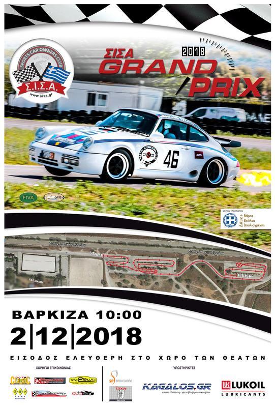 Ο ΣΙΣΑ διοργανώνει την Κυριακή 2/12/2018 το καθιερωμένο Grand Prix, που παραδοσιακά κλείνει τη σαιζόν και βγάζει και πρωταθλητή. Ελάτε στο απόλυτο Gymkhana για ιστορικά αυτοκίνητα & youngtimer που διεξάγεται με μορφή Rally Sprint Regularity σε μιά ειδικά διαμορφωμένη ειδική διαδρομή μήκους 1 χιλιομέτρου στην Βάρκιζα. Θα υπάρχει κατηγορία Super Classic με ΜΩΤ έως 50 χλμ και Regularity Classic με ΜΩΤ έως 40 χλμ. Σας περιμένουμε όλους! ΥΓ: Για το Σάββατο 1/12 έχουμε ζητήσει άδεια περιήγησης Κηφισιά - Αγ. Δημήτριος - Βάρκιζα και επιστροφή, για χιλιόμετρα συντήρησης και καφεδάκι στο Varkiza Resort. Η συμμετοχή στη βόλτα είναι δωρεάν!