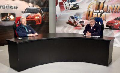 """Ο Μανώλης Χαλιβελάκης κάνει μια από τις συνηθισμένες του επισκέψεις στον Στράτο Φωτεινέλη, δεδομένου πως η άποψή του είναι πάντα βαρύνουσας σημασίας και οι ιδέες του για τον μηχανοκίνητο αθλητισμό δεν είναι ποτέ εκτός πραγματικότητας. Την εκπομπή μπορείτε να παρακολουθήσετε στο Attica TV το Σάββατο στις 18:00. Την Κυριακή την ίδια ώρα προβάλλονται οι εκπομπές """"R-Evolution"""" και μισή ώρα τα """"Παγκόσμια Πρωταθλήματα"""". Όλες οι εκπομπές προβάλλονται μέσα από το Δίκτυο της HELLAS NET, καθώς και από το Star Κεντρικής Ελλάδας στην ευρύτερη περιοχή της Λαμίας και τα κανάλια TV Super και Αχάια TV στην Πελοπόννησο. Παράλληλα οι εκπομπές αναρτώνται κάθε εβδομάδα στη σελίδα της εκπομπής στο Facebook, στη διεύθυνση https://www.facebook.com/panoapotaoria Παράλληλα και αυτή την εβδομάδα ισχύει το ραδιοφωνικό εβδομαδιαίο ραντεβού του Στράτου Φωτεινέλη με τους φίλους των αγώνων αυτοκινήτου μέσα από τη συχνότητα του Καναλιού 1 του Πειραιά. Όπως κάθε εβδομάδα θα υπάρξουν τηλεφωνικές επικοινωνίες με πολλούς ανθρώπους προς ενημέρωση και ψυχαγωγία. Η εκπομπή """"Autosprint Live"""" μεταδίδεται την Τετάρτη από τις 18:00 έως τις 19:00 από τους 90,4 Κανάλι 1 του Πειραιά και διαδκτυακά από το www.kanaliena.gr."""