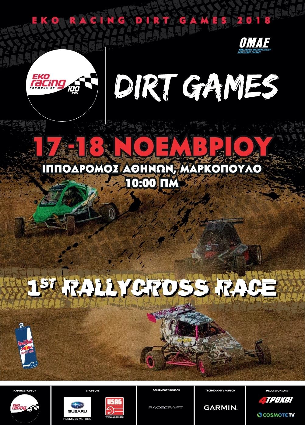Με 44 συμμετοχές! Η αντίστροφη μέτρηση για τον 4ο γύρο του ΕΚΟ Racing Dirt Games έχει ξεκινήσει, με συνολικά 44 συμμετοχές να προετοιμάζονται για την προτελευταία συνάντηση της χρονιάς. Είναι ένας αγώνας που αναμένεται με τεράστιο ενδιαφέρον, αφού για πρώτη φορά στη χώρα μας θα έχουμε τη δυνατότητα να παρακολουθήσουμε μια αναμέτρηση σύμφωνα με τους κανονισμούς του Πρωταθλήματος Rallycross. Στην ειδικά διαμορφωμένη πίστα στον Ιππόδρομο Αθηνών στο Μαρκόπουλο, 22 οδηγοί με χωμάτινες φόρμουλες θα βρεθούν αντιμέτωποι στη διαδρομή των 1,35 χλμ., με τον «Γολγοθά» προς την τελική νίκη να ξεκινάει το Σάββατο και να ολοκληρώνεται την Κυριακή το μεσημέρι με την τέλεση του μεγάλου τελικού. Παράλληλα, 22 ακόμα οδηγοί, με αυτοκίνητα αλλά και χωμάτινες φόρμουλες, θα αγωνιστούν υπό καθεστώς ατομικής χρονομέτρησης, έχοντας το δικό τους αγώνα στον 4ο γύρο του EKO Racing Dirt Games. Με τη μάχη του τίτλου στις χωμάτινες φόρμουλες, και μάλιστα σε αμφότερες τις κατηγορίες των 600 και των 750 κ.εκ., να βρίσκεται στην κορύφωσή της, το αποτέλεσμα στον Ιππόδρομο Αθηνών κρίνεται εξαιρετικά κρίσιμο για τη συνέχεια. Στην κατηγορία των 600 κ.εκ., η οποία και είναι η πολυπληθέστερη του αγώνα, οι Γιώργος Ζυμαρίδης και Γιάννης Χεκιμιάν, με SR Kartcross και Speedcar Xtrem αντίστοιχα, είναι οι δύο βασικοί διεκδικητές του τίτλου. Όμως, με τη συγκεκριμένη μορφή αγώνα να πραγματοποιείται για πρώτη φορά, κανείς δεν μπορεί να κάνει ασφαλείς προβλέψεις. Ο Παναγιώτης Ρουστέμης με το Semog Trophy έχει αποδείξει την ταχύτητά του, όπως και ο Νώντας Καρανικόλας με το νέο La Base, όντας ικανοί να διεκδικήσουν το κάτι παραπάνω. Βέβαια, το ίδιο ισχύει και για τον Άρη «Ιαβέρη» με το Kamikaz 2, ο οποίος, όταν η τύχη δεν του γυρνάει την πλάτη, μπορεί να κερδίσει κάθε αντίπαλο. Από την άλλη, όμως, και με δεδομένο ότι θα έχουμε έναν αγώνα που θυμίζει... ταχύτητα, ενδιαφέρον θα έχει η παρουσία οδηγών με εμπειρία σε αυτήν τη μορφή αγώνων, όπως είναι οι Τάκης Καϊτατζής και Στέφανος Καμιτσάκης, με Semog Trophy και Kamikaz 