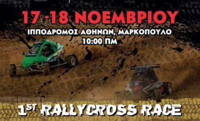 EKO Racing Dirt Games: Νέα πρόκληση! Ο 4ος γύρος του EKO Racing Dirt Games για το 2018 αποτελεί μια καινοτομία για τον ελληνικό μηχανοκίνητο αθλητισμό, αφού θα είναι ο πρώτος εγκεκριμένος αγώνας στη χώρα μας που θα πραγματοποιηθεί σύμφωνα με τους κανονισμούς Rallycross. To διήμερο 17-18 Νοεμβρίου οι συμμετέχοντες στο θεσμό, και συγκεκριμένα οι οδηγοί με τις χωμάτινες φόρμουλες, θα αναμετρηθούν «σώμα με σώμα» στη χωμάτινη διαδρομή του Ιπποδρόμου Αθηνών στο Μαρκόπουλο. Αντίθετα, οι οδηγοί με αγωνιστικά αυτοκίνητα θα διαγωνιστούν με τη γνωστή διαδικασία της ατομικής χρονομέτρησης, πραγματοποιώντας τέσσερα περάσματα από τη διαδρομή, με τα τρία καλύτερα να προσμετρούν στο τέλος. Ο τρόπος διεξαγωγής του αγώνα βασίζεται στους κανονισμούς του Παγκόσμιου Πρωταθλήματος RX, με έως έξι χωμάτινες φόρμουλες να βρίσκονται συγχρόνως στην πίστα. Η διαδικασία του αγώνα θα ξεκινήσει από το Σάββατο με τα τέσσερα πρώτα σκέλη των προκριματικών γύρων (Q), όπου οι οδηγοί θα αποκομίζουν βαθμούς από το καθένα Q ξεχωριστά (15-10-8-6-5-4). Στο Q1, η σχάρα της εκκίνησης θα καθοριστεί σύμφωνα με τη βαθμολογία των οδηγών στην κάθε κατηγορία ξεχωριστά, ενώ στα τρία επόμενα ανάλογα με τους βαθμούς που θα έχουν αποκομίσει στο αμέσως προηγούμενο. Με την ολοκλήρωση των «Q», οι δώδεκα πρώτοι στην κατάταξη, όπως αυτή θα έχει διαμορφωθεί, προκρίνονται στην επόμενη φάση, των ημιτελικών. Στον μεγάλο τελικό, με διαδικασία knock out, θα προκριθούν οι τρεις πρώτοι κάθε ημιτελικού, και ένας από αυτούς θα αναδειχθεί ο νικητής του αγώνα. Αξίζει να σημειώσουμε ότι η διάρκεια των προκριματικών θα είναι τέσσερις γύροι, ενώ αυτή των ημιτελικών και του τελικού έξι! Στη σελίδα του EKO Racing Dirt Games, και συγκεκριμένα στο σύνδεσμο http://www.dirtgames.gr/races, μπορείτε να βρείτε το συμπληρωματικό κανονισμό του αγώνα, με όλες τις λεπτομέρειες για αγωνιζόμενους αλλά και θεατές. Τέλος, δεν πρέπει να ξεχνάμε πως ο θεσμός για το 2018... τρέχει με την premium βενζίνη EKO Racing 100 και με τα φτερά του Red Bull, ενώ τον υ