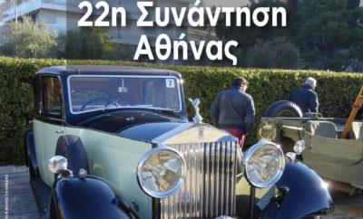 Την Κυριακή 13/1/19 καλωσορίζουμε το νέο έτος στη καθιερωμένη μας Συνάντηση Αθήνας στο Καλλιμάρμαρο Παναθηναϊκό στάδιο. Η Συνάντηση Αθηνών θα πραγματοποιηθεί για 22η συνεχόμενη φορά, είναι η πρώτη εκδήλωση της χρονιάς και σηματοδοτεί την έναρξη της νέας σαιζόν. Όπως κάθε χρόνο, τα αυτοκίνητα θα συγκεντρωθούν στις 10:00 το πρωί στο Παναθηναϊκό Στάδιο και θα παραμείνουν στο χώρο για τέσσερις περίπου ώρες, δίνοντας έτσι τη δυνατότητα στο κοινό να θαυμάσει τα πανέμορφα ιστορικά αυτοκίνητα, στρατιωτικά οχήματα και μοτοσικλέτες, ηλικίας από 30 έως 90 ετών, με την γοητευτική παλαιά τεχνολογία που τα καθιστά μοναδικά αντικείμενα της πολιτιστικής μας κληρονομιάς. Φέτος, μετά την συνάντηση, για όποιους επιθυμούν, έχει οργανωθεί μια βόλτα για τους συμμετέχοντες με προορισμό το Λαύριο. Στη διαδρομή, τα πληρώματα θα μπορέσουν να απολαύσουν ένα γεύμα ή έναν καφέ δίπλα στη θάλασσα όπου επιλέξουν. Ετοιμάστε λοιπόν τα αγαπημένα σας οχήματα, γυαλίστε τα και ελάτε. Σας περιμένουμε. Το κόστος συμμετοχής είναι 20€ για τα αυτοκίνητα και 10€ για τις μοτοσικλέτες. Όπως πάντα, μέρος των εισπράξεων θα διατεθεί σε φιλανθρωπικό ίδρυμα.