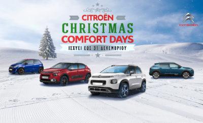 """Τα Χριστούγεννα είναι πολλά περισσότερα από μια γιορτή ... ευχών. Η Citroën μας βάζει στο κλίμα των εορταστικών ημερών, με τις """"Christmas Comfort Days"""" και επιτυγχάνει μία μοναδική Χριστουγεννιάτικη ατμόσφαιρα! Η Citroën με την ενέργεια """"CHRISTMAS COMFORT DAYS"""" συνδυάζει τη φιλοσοφία της απόλυτης άνεσης που διέπει τη μάρκα, με την ασύγκριτη άνεση απόκτησης ενός νέου μοντέλου… σε ειδικές τιμές, 36 Άτοκες Δόσεις και 5 Χρόνια Εγγύηση! Η πλήρης γκάμα των ολοκαίνουργιων μοντέλων είναι άμεσα διαθέσιμη με κινητήρες νέων προδιαγραφών Euro 6.2 και συνοδεύεται από το μοναδικό πρόγραμμα CITROËN ADVANCED COMFORT®, που εγγυάται ένα απόλυτα άνετο οδηγικό περιβάλλον. Παράλληλα, η 5ετής εγγύηση της Citroën, καλύπτει πλήρως τις επιθυμίες των καταναλωτών για ασύγκριτη ηρεμία και αξιοπιστία. Τώρα, όλοι μπορούν να μπουν πιο νωρίς στο πνεύμα των άνετων εορτών, στο Δίκτυο Συνεργαζόμενων Διανομέων Citroën ή στην επίσημη ιστοσελίδα www.citroen.gr ή στο http://c3.citroen.gr/aircross/offers/ , έως τις 31 Δεκεμβρίου!"""