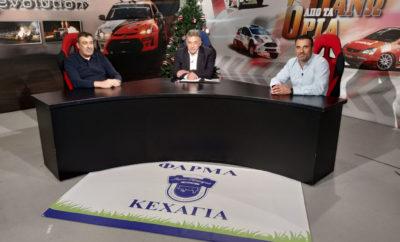 """Οι πρωταθλητές χώματος του 2018, Γιάννης Μπαντούνας και Κώστας Σούκουλης συζητούν με τον Στράτο Φωτεινέλη για την επιτυχημένη χρονιά που αφήνουν πίσω τους αλλά και για την νέα που έρχεται και ενδεχομένως φέρει αλλαγές. Την εκπομπή μπορείτε να παρακολουθήσετε στο Attica TV το Σάββατο στις 17:30. Την Κυριακή προβάλλονται οι εκπομπές """"R-Evolution"""" στις 17:15 και """"Παγκόσμια Πρωταθλήματα"""" στις 17:45. Όλες οι εκπομπές προβάλλονται μέσα απο το Δίκτυο της HELLAS NET, καθώς και από το Star Κεντρικής Ελλάδας στην ευρύτερη περιοχή της Λαμίας και τα κανάλια TV Super και Αχάια TV στην Πελοπόννησο. Παράλληλα οι εκπομπές αναρτώνται κάθε εβδομάδα στη σελίδα της εκπομπής στο Facebook, στη διεύθυνση https://www.facebook.com/panoapotaoria Παράλληλα και αυτή την εβδομάδα ισχύει το ραδιοφωνικό εβδομαδιαίο ραντεβού του Στράτου Φωτεινέλη με τους φίλους των αγώνων αυτοκινήτου μέσα από τη συχνότητα του Καναλιού 1 του Πειραιά. Όπως κάθε εβδομάδα θα υπάρξουν τηλεφωνικές επικοινωνίες με πολλούς ανθρώπους προς ενημέρωση και ψυχαγωγία. Η εκπομπή """"Autosprint Live"""" μεταδίδεται την Τετάρτη από τις 18:00 έως τις 19:00 από τους 90,4 Κανάλι 1 του Πειραιά και διαδκτυακά από το www.kanaliena.gr."""