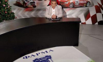 """Αυτή η εβδομάδα μας ταξιδεύει πίσω στις πιο ενδιαφέρουσες συναντήσεις του Στράτυο Φωτεινέλη μέσα στο 2018 και την τηλεοπτική σεζόν αυτού. Σημαντικοί καλεσμένοι και ανανεωμένη εικόνα για την μακροβιότερη εκπομπή αυτοκινήτου στην ελληνική τηλεόραση. Την εκπομπή μπορείτε να παρακολουθήσετε στο Attica TV το Σάββατο στις 18:00. Την Κυριακή την ίδια ώρα προβάλλονται οι εκπομπές """"R-Evolution"""" και μισή ώρα τα """"Παγκόσμια Πρωταθλήματα"""". Όλες οι εκπομπές προβάλλονται μέσα από το Δίκτυο της HELLAS NET, καθώς και από το Star Κεντρικής Ελλάδας στην ευρύτερη περιοχή της Λαμίας και τα κανάλια TV Super και Αχάια TV στην Πελοπόννησο. Παράλληλα οι εκπομπές αναρτώνται κάθε εβδομάδα στη σελίδα της εκπομπής στο Facebook, στη διεύθυνση https://www.facebook.com/panoapotaoria Παράλληλα και αυτή την εβδομάδα ισχύει το ραδιοφωνικό εβδομαδιαίο ραντεβού του Στράτου Φωτεινέλη με τους φίλους των αγώνων αυτοκινήτου μέσα από τη συχνότητα του Καναλιού 1 του Πειραιά. Όπως κάθε εβδομάδα θα υπάρξουν τηλεφωνικές επικοινωνίες με πολλούς ανθρώπους προς ενημέρωση και ψυχαγωγία. Η εκπομπή """"Autosprint Live"""" μεταδίδεται την Τετάρτη από τις 18:00 έως τις 19:00 από τους 90,4 Κανάλι 1 του Πειραιά και διαδκτυακά από το www.kanaliena.gr."""