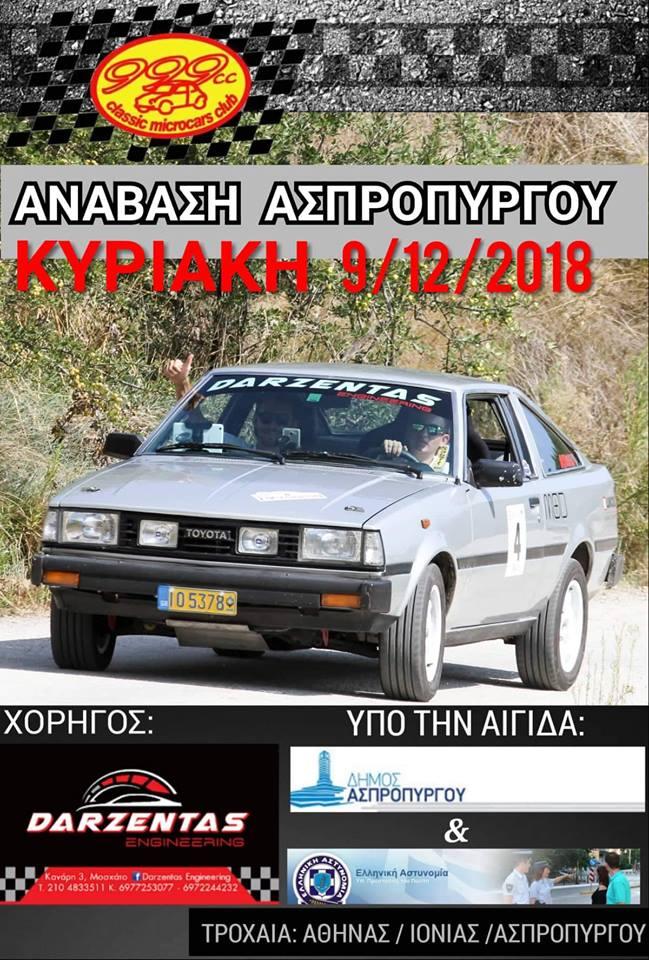 Ανάβαση Ασπροπύργου – 09/12/2018 Η Classic Microcars Club σας προσκαλεί στην «Ανάβαση Ασπροπύργου» (Regularity) που θα πραγματοποιηθεί την Κυριακή 9 Δεκεμβρίου. Το σημείο συγκέντρωσης έχει οριστεί στα EVEREST Ασπροπύργου, όπου στις 9.30 με 10.00 θα γίνει ο έλεγχος εξακρίβωσης των αυτοκινήτων και στις 10.30 η εκκίνηση του 1ου αυτοκινήτου. Η ανάβαση περιλαμβάνει διαδρομές στην περιοχή Ασπροπύργου – Φυλής. Ο διοικητικός έλεγχος και η διανομή υλικού θα γίνει το Σάββατο 08/12 (θα ανακοινωθεί η ώρα) στα γραφεία του σωματείου, Μελενίκου 24 – Βοτανικός. Το δικαίωμα συμμετοχής για την εκδήλωση ορίζεται στα 45 ευρώ / πλήρωμα και περιλαμβάνει: • οργανωτικά έξοδα • την ασφάλιση της εκδήλωσης • έπαθλα εκδήλωσης. Οι δηλώσεις συμμετοχής θα γίνονται δεκτές μέχρι και την Πέμπτη 06/12, στο e-mail: microcar@otenet.gr ή στους αριθ. τηλ. 210 3462709, 6944 758659 (Παπαδόπουλος Παναγιώτης).