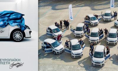 Η Ευρωπαϊκή Πίστη επιβράβευσε και φέτος με ένα αυτοκίνητο, τους 15 επιτυχόντες του Διαγωνισμού «Οδήγησε εσύ αυτό το αυτοκίνητο». Ο συγκεκριμένος Διαγωνισμός, αφορούσε στο τελευταίο τετράμηνο του 2018 και είχε ως στόχο να επιβραβεύσει τους Συνεργάτες που θα διακρίνονταν για την παραγωγική τους δραστηριότητα στους Κλάδους Ζωής, Περιουσίας, Ατυχημάτων, Ομαδικών, Μεταφορών και Σκαφών. Η Ευρωπαϊκή Πίστη διοργάνωσε για δεύτερο συνεχόμενο έτος το συγκεκριμένο διαγωνισμό, ο οποίος αγκαλιάστηκε θερμά από τους συνεργάτες της Εταιρίας και αυτή τη χρονιά. Οι 15 επιτυχόντες που κέρδισαν από ένα αυτοκίνητο «Ευρωπαϊκή Πίστη» και θα διευκολύνουν τις καθημερινές τους μετακινήσεις, διαφημίζοντας ταυτόχρονα την Εταιρία σε ολόκληρη την Ελλάδα είναι: Ραφαέλα Γιατρουδάκη, Γεώργιος Κουτσογεωργάκης, Αλέξανδρος Θεοδωρόπουλος, Ανδρέας Καμπάνταης, ΛΟΚΡΙΣ Σύμβουλοι Ασφαλίσεων Ι.Κ.Ε. (Ιωάννα Ανεστοπούλου), Ιωάννης Μπακρατσάς, ΖΕΥΣ Ι.Κ.Ε. (Γεώργιος Χατζηγεωργάκης), JO.M.IL. Ασφαλιστικοί Σύμβουλοι Ε.Ε. (Ιωάννης Σιγάλας), Γεώργιος Χατζής, ΣΚΑΡΠΑΣ Ι.Κ.Ε. (Άννα Σκάρπα), Παναγιώτης Καλογρίτσας, Βασιλική Παπανικολάου, Δημήτρης Πασπάλης, Δήμητρα Γκικάκη, Γεωργία Μπάφα. Η Ευρωπαϊκή Πίστη δεσμεύεται να συνεχίσει να υποστηρίζει έμπρακτα το Δίκτυο Πωλήσεών της, πιστή στο όραμά της. Ένα όραμα, που επιτάσσει μια κοινωνία εργαζομένων που θα ζει, θα δημιουργεί και θα αναπτύσσεται σε συνθήκες ασφάλειας, ανεμπόδιστων προοπτικών εξέλιξης, ιδανικού περιβάλλοντος και δίκαιης ανταμοιβής της προσφοράς τους.