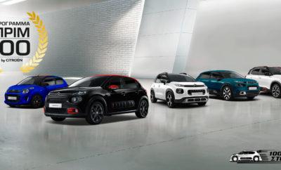 Φέτος, η Citroën συμπληρώνει έναν αιώνα δυναμικής πορείας, γράφοντας τις δικές της λαμπρές σελίδες στο βιβλίο ιστορίας του αυτοκινήτου. Η μάρκα γιορτάζει 100 χρόνια τόλμης και καινοτομίας, άρρηκτα συνδεδεμένα με τα βασικά χαρακτηριστικά του DNA της όπως η κορυφαία άνεση, η οδηγική απόλαυση, και η απόλυτη ασφάλεια. 100 χρόνια ιστορίας και πρωτοπορίας, με θάρρος για συνεχή εξέλιξη και δημιουργικότητα που ξεπερνά κάθε πρόκληση, προσφέροντας χαρά σε όλους τους οδηγούς της! Η διαρκής πρόοδος αντανακλά την επιτυχία της Citroën: Αυτή τη φορά, οι προβολείς στρέφονται στο αγωνιστικό παλμαρέ της Citroën καθότι η μόνη εταιρεία που ξεπέρασε τις 100 νίκες στο WRC, σηματοδοτώντας νέο ορόσημο για το πιο δύσκολο και απαιτητικό Πρωτάθλημα Ράλι στον κόσμο. Με αφορμή την επέτειο των 100 χρόνων καθώς και την επίτευξη των 100 νικών στο WRC, η μάρκα γιορτάζει την φιλόδοξη πορεία της και σας προσφέρει μοναδικά προνόμια μέσα από το νέο πρόγραμμα ΠΡΙΜ 100, που δημιουργήθηκε για να ικανοποιεί ακόμα και τις πιο απαιτητικές ανάγκες! Συγκεκριμένα, το πρόγραμμα ΠΡΙΜ 100, προσφέρει όλα τα άμεσα διαθέσιμα καινούργια μοντέλα, με κινητήρες νέων προδιαγραφών Euro 6.2, σε ειδικές τιμές, με 36 πραγματικά άτοκες δόσεις και με 5 χρόνια εγγύηση! Η Citroën προσφέρει τη δυνατότητα απόκτησης νέων και εξελιγμένων μοντέλων, εστιάζοντας στους τομείς της απόλυτης ασφάλειας, της αισθητικής υπεροχής και της ολιστικής άνεσης, με τον πιο προσιτό τρόπο απόκτησης! Για περισσότερες πληροφορίες επισκεφθείτε την επίσημη ιστοσελίδα www.citroën.gr ή την σελίδα http://bit.ly/PRIM100 .