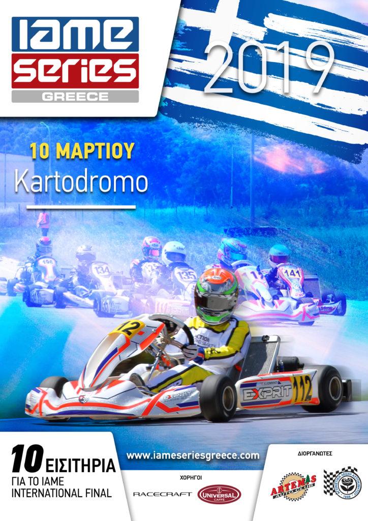 Πρεμιέρα με 40 συμμετοχές για το IAME Series Greece 2019