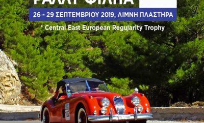 Το Διεθνές Ράλλυ ΦΙΛΠΑ 2019 (26-29 Σεπτεμβρίου 2019) θα έχει επίκεντρο την πανέμορφη Λίμνη Πλαστήρα με μοναδικές διαδρομές στην ευρύτερη περιοχή. Η εκδήλωση που αποτελεί το πιο σημαντικό Regularity Rally της χρονιάς για τη λέσχη μας, γίνεται ακόμα πιο σημαντικό φέτος γιατί συμμετέχει στο Διεθνές Πρωτάθλημα Ανατολικής - Κεντρικής Ευρώπης CEERT στο οποίο λαμβάνουν μέρος λέσχες από την Ελλάδα, Ρουμανία, Βουλγαρία, Ουγγαρία και Τουρκία. Το πρωτάθλημα Κεντρικής Ανατολικής Ευρώπης στοχεύει να γίνει το πιο σημαντικό στην ευρύτερη περιοχή και να προσελκύσει τα καλύτερα πληρώματα από όλη την Ευρώπη για να συμμετάσχουν. Οι χώρες αυτές προσφέρονται για τις πανέμορφες διαδρομές που διαθέτουν και την μοναδική φιλοξενία που θα απολαύσουν οι συμμετέχοντες. Οι ημερομηνίες που έχουν οριστεί για τις πρωταθληματικές εκδηλώσεις του CEERT 2019 είναι οι ακόλουθες: 20 - 23/4/19 - Τουρκία (Κωνσταντινούπολη) 7 - 9/6/19 - Βουλγαρία Ιούλιος - Ουγγαρία (η ημερομηνία δεν έχει προσδιοριστεί ακόμα) 30/8 - 1/9 - Ρουμανία 26 - 29/9 - Ελλάδα (το Διεθνές Ράλλυ ΦΙΛΠΑ). Καθώς το Διεθνές Ράλλυ ΦΙΛΠΑ είναι χρονολογικά ο τελευταίος αγώνας του πρωταθλήματος CEERT (26-29 Σεπτεμβρίου) σίγουρα θα είναι και ο πιο συναρπαστικός γιατί σε αυτόν θα κριθεί και το πρωτάθλημα και θα γίνει και η μεγάλη απονομή στους νικητές. Περισσότερα σύντομα.
