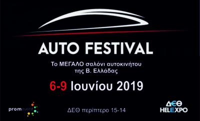 την επόμενη 30ετία με μια μεγάλη έκθεση Το 4o Thessaloniki Auto Festival. Τη Μεγάλη γιορτή του αυτοκινήτου που θα πραγματοποιηθεί όπως και τις προηγούμενες χρονιές στις εγκαταστάσεις της ΔΕΘ Από τις την Πέμπτη 6 έως τη Κυριακή 9 Ιουνίου το κοινό της Β. Ελλάδας θα έχει τη δυνατότητα να δει, όλα τα νέα αυτοκίνητα της αγοράς , σε μια πρωτότυπη και ενδιαφέρουσα έκθεση. Νέα μοντέλα, αλλά και μεταχειρισμένα των δικτύων των επισήμων εμπόρων, θα είναι στη διάθεση του κοινού, για πληροφορίες , ενημέρωση και test drive. Ειδικά για τις ανάγκες της δοκιμαστικής οδήγησης, οι εσωτερικοί δρόμοι της ΔΕΘ εκτός από την ασφάλεια που προσφέρουν, διαθέτουν και ένα μοναδικά μοντέρνο περιβάλλον, δημιουργώντας μια ανεπανάληπτη εμπειρία σε όσους επιλέξουν να δοκιμάσουν ένα από τα εκτιθέμενα αυτοκίνητα. Ακόμα στα πλαίσια των παραλλήλων εκδηλώσεων του Thesaloniki Auto Festival, μια σειρά από events θα προκαλέσει το θαυμασμό και την ικανοποίηση των επισκεπτών. Κλασσικά αυτοκίνητα, αγωνιστικά, 4Χ4, ιδιοκατασκευές , αλλά και τεχνολογικά προηγμένα μοντέλα , ηλεκτρικά, υβριδικά, αεριοκίνητα, υγραεριοκίνητα, και πολλά άλλα, θα βρεθούν σε ένα πραγματικό φεστιβάλ αυτοκινήτου, το Thessaloniki Auto Festival.