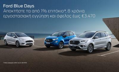 Ποτέ άλλοτε η αγορά ενός μοντέλου Ford δεν ήταν πιο συμφέρουσα. Με το πρωτοποριακό για τα ελληνικά δεδομένα προωθητικό πρόγραμμα Ford Blue Days, η Ford Motor Ελλάς έρχεται να προσφέρει σε όλους τη δυνατότητα να αποκτήσουν το Ford των ονείρων τους πιο εύκολα από ποτέ, απολαμβάνοντας ταυτόχρονα πολλαπλά οφέλη και προνόμια. Πιο συγκεκριμένα, η αγορά των αγαπημένων σας Ka, Fiesta, Focus, EcoSport, Kuga, C-Max και Mustang μέσω του Ford Blue Days συνοδεύεται από χρηματικό όφελος που φτάνει τα € 3.470, και πλήρη εργοστασιακή κάλυψη διάρκειας 8 ετών. Τα οφέλη δεν σταματούν εδώ, καθώς το πρόγραμμα Ford Blue Days συνδυάζεται με τα νέα ευέλικτα χρηματοδοτικά προγράμματα Ford Finance, που προσαρμόζονται ανάλογα με τις τρέχουσες απαιτήσεις και ανάγκες σας εξασφαλίζοντας μηνιαίο επιτόκιο που ξεκινά από 1% (πλέον εισφοράς 0,6%). Tα συγκεκριμένα χρηματοδοτικά προγράμματα δεν εξασφαλίζουν μόνο ένα ανταγωνιστικό και σταθερό επιτόκιο, αλλά συγχρόνως είναι έτσι σχεδιασμένα ώστε να προσαρμόζονται εύκολα στις επιθυμίες σας, προσφέροντάς σας εναλλακτικά τα εξής: • Ευέλικτη περίοδο αποπληρωμή από 12 έως και 84 μήνες • Χαμηλή μηνιαία δόση • Χαμηλή προκαταβολή. Εσείς απλά επιλέγετε το μοντέλο Ford που θέλετε να αποκτήσετε και εν συνεχεία καθορίζετε το ύψος της προκαταβολής που επιθυμείτε να καταβάλετε σε συνδυασμό με την περίοδο αποπληρωμής που σας εξυπηρετεί. Τόσο απλά, αλλά και τόσο εύκολα. Το προωθητικό πρόγραμμα Ford Blue Days αφορά σε περιορισμένο αριθμό ετοιμοπαράδοτων αυτοκινήτων Ford. Τα μοντέλα που συμμετέχουν στο προωθητικό πρόγραμμα Ford Blue Days είναι τα εξής: FORD KA Μοντέλο Όφελος (συμπ/νου ΦΠΑ 24%) Ka Ultimate 1.19L βενζίνη 85 PS (απερχόμενο μοντέλο) 370 € FORD Fiesta Μοντέλο Όφελος (συμπ/νου ΦΠΑ 24%) Fiesta Active ΙΙ 1.5DSL 120 PS 1.054 € Fiesta 5D Business 1.0 100 PS 211 € Fiesta 5D Business 1.5DSL 85 PS 682 € Fiesta 5D ST-Line 1.0 125 PS 1.004 € Fiesta 5D Titanium 1.0 100 PS 534 € Fiesta 5D Titanium 1.5DSL 120 PS 671 € Fiesta 5D Trend 1.5DSL 85 PS 397 € Fiesta 5D Vignale 1