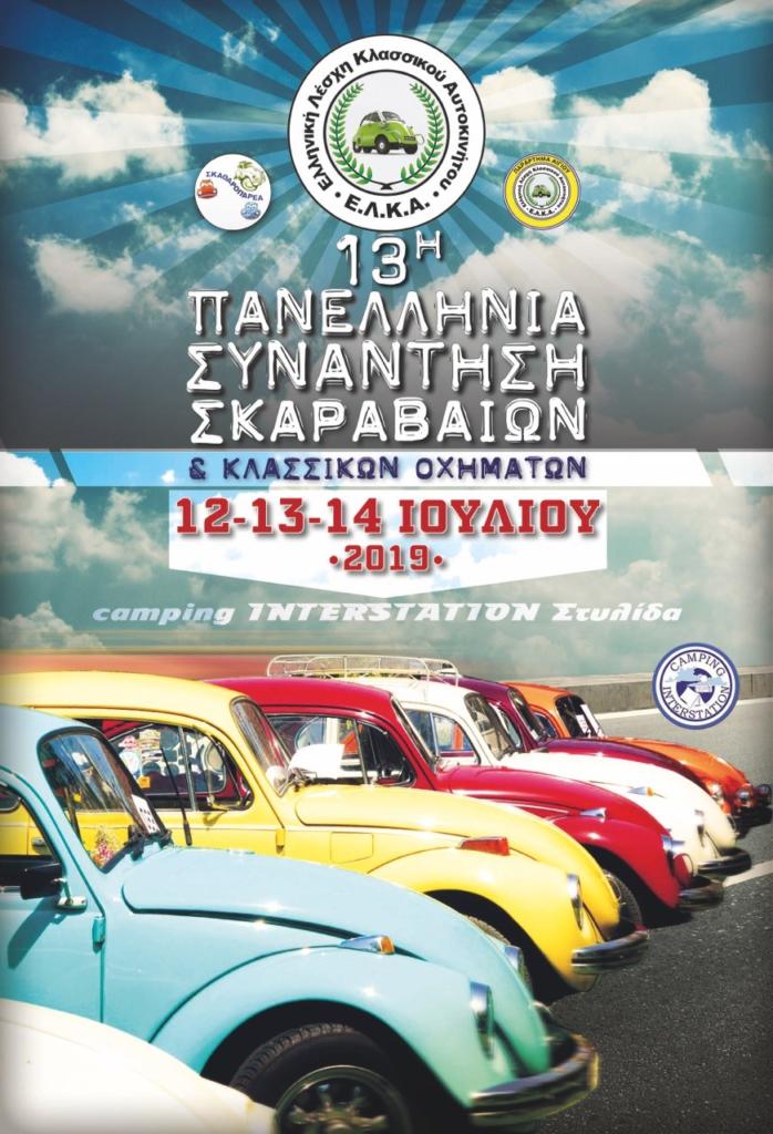 Πιστοί στο ετήσιο ραντεβού με τον κόσμο τους, η Ελληνική Λέσχη Κλασσικού Αυτοκινήτου και η Σκαθαροπαρέα, διοργανώνουν και φέτος την εκδήλωση που έγινε θεσμός και αγαπήθηκε όσο καμία. Για τρίτη συνεχόμενη χρονιά μετά την μεταφορά της εκδήλωσης απο το Λιτόχωρο, ο πάντα φιλόξενος Δήμος Στυλίδας θα φιλοξενήσει στο camping Ιnterstation το διήμερο φεστιβάλ των φανατικών του περίφημου Σκαραβαίου και των «συγγενών» του οχημάτων. Αν και η παράδοση δεκατριών χρόνων θέλει την «Πανελλήνια» να γίνεται πάντα το πρώτο Σαββατοκύριακο του Ιουλίου, δυστυχώς οι ραγδαίες πολιτικές εξελίξεις της χώρας μας, μας αναγκάζουν να την μεταφέρουμε για τις 12 με 14 Ιουλίου, λόγω των πρόωρων εκλογών. Η παρατεταμένα δύσκολη περίοδος για το κλασσικό όχημα στην Ελλάδα, δεν φαίνεται να πτοεί τους ανα την Ελλάδα φίλους και fans της «Πανελλήνιας» που και φέτος απο ότι φαίνεται θα δώσουν δυναμικό παρών στην εκδήλωσή μας, καθώς όπως μας επιβεβαίωσαν απο την Ε.Ο. ΦΙΛ.Π.Α. θα υπάρξει νόμιμη αδειοδότηση κίνησης, για όσους φέρουν όχημα με ιστορικές πινακίδες. Για όσους θέλουν να διανυκτερεύσουν, συνιστάται η έγκαιρη κράτηση στο Camping Interstation (τηλ 2238023828) ή σε παραπλήσια καταλύματα της περιοχής. Προτεινόμενα καταλύματα http://www.tsamadanis.gr/ http://www.karavomylos.gr/ Για να μάθετε περισσότερες πληροφορίες για την εκδήλωση μας, επικοινωνήστε στα τηλέφωνα 6971567924 & 6984953485