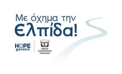 Ο Όμιλος Επιχειρήσεων Σαρακάκη, έχοντας συμπληρώσει 97 χρόνια λειτουργίας στο χώρο της αυτοκίνησης στην Ελλάδα, προχώρησε σε συνεργασία με τη μη κερδοσκοπική εταιρεία HOPEgenesis, μία εταιρεία που δραστηριοποιείται στον τομέα της υγείας και της κοινωνικής πρόνοιας, με στόχο την υλοποίηση του προγράμματος «Με όχημα την Ελπίδα!». Ένα πρόγραμμα που έχει ως στόχο του να συμβάλει στη μείωση της υπογεννητικότητας, «υιοθετώντας» το νησί της Αλοννήσου για τα τρία επόμενα χρόνια. Ταυτόχρονα ο Όμιλος Επιχειρήσεων Σαρακάκης, ως ο Επίσημος-Διανομέας της Honda και της Mitsubishi Motors στην Ελλάδα, διαθέτει στην ομάδα της HOPEgenesis αυτοκίνητα για τις μετακινήσεις της στις παραμεθόριες περιοχές της χώρας προκειμένου να ενημερώνουν, να ευαισθητοποιούν και να εκπαιδεύουν τους κατοίκους και τους τοπικούς φορείς για το μείζον ζήτημα της υπογεννητικότητας, καθώς και για το πρόγραμμα δράσης της οργάνωσης. Η ενέργεια αυτή από την πλευρά του Ομίλου Επιχειρήσεων Σαρακάκη είναι απόρροια του Οράματος του Ομίλου σύμφωνα με το οποίο: «στόχος μας είναι να αποτελούμε την πρώτη επιλογή των πελατών μας προσφέροντας τη ΞΕΧΩΡΙΣΤΗ ΕΜΠΕΙΡΙΑ σε προϊόντα και υπηρεσίες με δημιουργικότητα και καινοτομία, εξασφαλίζοντας την υγιή ανάπτυξη και κερδοφορία του Ομίλου μας, λειτουργώντας σε περιβάλλον που εμπνέει και για το οποίο είμαστε υπερήφανοι». Μέσα σε αυτό το περιβάλλον ο Όμιλος Επιχειρήσεων Σαρακάκη θέλει να αφήσει το αποτύπωμά του, συμμετέχοντας στην επίλυση ενός εκ των σημαντικότερων προβλημάτων, που αντιμετωπίζει η χώρα μας και δεν είναι άλλο από αυτό της υπογεννητικότητας. Ειδικότερα για το νησί της Αλοννήσου, σύμφωνα με τα στοιχεία της ΕΛ.ΣΤΑΤ., διαπιστώνεται ένα αρνητικό ισοζύγιο γεννήσεων-θανάτων τα τελευταία χρόνια. Πιο συγκεκριμένα το 2016 καταγράφηκαν 26 θάνατοι και μόλις 14 γεννήσεις, ενώ το 2017 καταγράφηκαν 25 θάνατοι και μόνο 11 γεννήσεις. Ο πληθυσμός της Αλοννήσου, σύμφωνα με την επίσημη καταγραφή του 2011, ανέρχεται σε 2.750 κατοίκους, που θα πει ότι έπρεπε να αναμένουμε 27-28 γεννήσει
