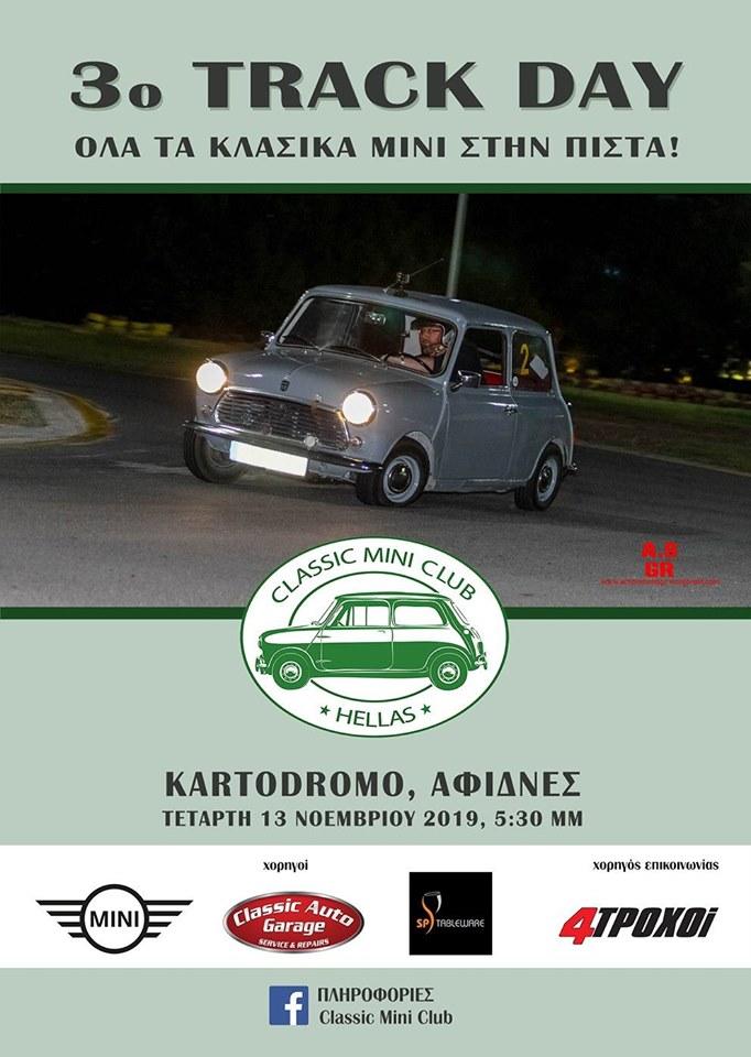 Το CMC προσκαλεί όλους τους φίλους των κλασικών Mini στην πίστα Kartodromo των Αφιδνών για να γιορτάσουμε μαζί τα 60α γενέθλια του πρώτου Mini του Sir Alek Issigonis. ΠΡΟΓΡΑΜΜΑ� 17:30 Άφιξη-Εγγραφή 18:00-20:30 Χρονομετρημένοι γύροι (3) 20:30-21:00 Ελεύθεροι γύροι 21:00-23:00 Δείπνο� ΤΙΜΗ� 25€/αυτοκίνητο στην πίστα κ δειπνο οδηγου 15€/ καθε άλλο άτομο στο δείπνο