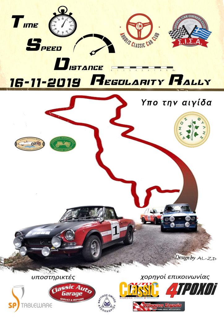 O AC3 (Argolis Classic Car Club) συνδιοργανώνει με τον Σύλλογο Ιδιοκτητών Σπορ Αυτοκινήτων (Σ.Ι.Σ.Α) και υπό την Αιγίδα του Δήμου Φυλής, το Time Speed Distance Regularity Rally το Σάββατο 16 Νοεμβρίου 2019, το οποίο προσμετρά στο AC3 - Argolis Historic Trophy με συντελεστή 1. Μετά την περυσινή επιτυχία του T.S.D. Regularity Rally 2018 τα πληρώματα δήλωσαν ενθουσιασμένα και προέτρεψαν τους Οργανωτές να επαναληφθεί η εκδήλωση, με σκοπό να γίνει θεσμός ως το Regularity Rally σταθερής Μ.Ω.Τ. Το T.S.D. Regularity Rally με το υψηλό επίπεδο συναγωνισμού τείνει να καθιερωθεί ως μία εκδήλωση έξω από τα συνηθισμένα. Για φέτος οι Ε.Δ.Α σταθερής Μ.Ω.Τ.(κρυφές χρονομετρήσεις) αλλά και κάποιες Ε.Δ.Α. με ιδανικό χρόνο (φανερές χρονομετρήσεις) που θα ξεκινούν παράλληλα με το ίδιο σημείο εκκίνησης, θα αναδείξουν τους ακριβέστερους, έτσι ώστε να υπάρχουν «αγωνιστικά» χαρακτηριστικά και των 2 οργανωτριών λεσχών. Σε κάθε αρχή ΕΔΑ θα γίνεται ολικός μηδενισμός οδόμετρου που αποτελεί σημαντική βοήθεια για τα πληρώματα, χωρίς συνδεδεμένα όργανα μέτρησης. Η διαδρομή περιλαμβάνει, παλιές απαιτητικές οδηγικά Ακροπολικές Ειδικές Διαδρομές, με καλό οδόστρωμα στην Αττική – Βοιωτία – Κορινθία. Η διαδρομή της εκδήλωσης θα ξεκινήσει ταυτόχρονα από τις έδρες των δύο λεσχών στις 07:00 του Σαββάτου 16/11/2019. Πλησίον της 1ης ΕΔΑ στην Φυλή, θα γίνει ο τεχνικός έλεγχος από 09:00-10:00 για όλα τα αυτ/τα. Η επανεκκίνηση θα δοθεί στις 10:30 και οι συμμετέχοντες θα καλύψουν περίπου 240 χιλιόμετρα, όπου θα περιλαμβάνονται 10 Ε.Δ.Α (έως 30 χρονομετρήσεις) με Μ.Ω.Τ έως 50χλμ/ώρα. Oι χρονομετρήσεις των Ε.Δ.Α θα γίνουν στο 1/10 του δευτερολέπτου (0.1),με το σύστημα Chronopist (transponders) και η έκδοση και άμεση ανάρτηση των αποτελεσμάτων στο διαδίκτυο από τον Σ.Ι.Σ.Α. Επιτρέπονται όλα τα ηλεκτρονικά βοηθήματα απόστασης και χρόνου. Τα πληρώματα θα έχουν την δυνατότητα να επιλέξουν υψηλή ΜΩΤ (καλά προετοιμασμένα οχήματα), ή μεσαία Μ.Ω.Τ, που προτείνεται για πληρώματα με οχήματα μικρότερα των 1200 cc, για μικρότ