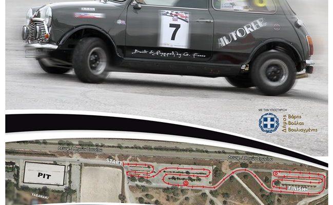 ΣΙΣΑ Grand Prix
