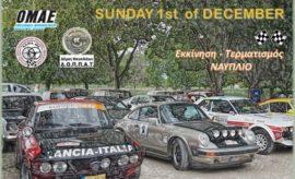 Η Αργολική Λέσχη Μηχανοκίνητου Αθλητισμού ΑΛΜΑ 4Χ4 Ναυπλίου με την υποστήριξη του ΔΟΠΠΑΤ του Δήμου Ναυπλιέων, διοργανώνει την Κυριακή 1 Δεκεμβρίου 2019 τον τελευταίο αγώνα κλασσικών αυτοκινήτων του Πανελληνίου Πρωταθλήματος της ΟΜΑΕ, το Argolida Classic Rally Regularity 2019. Η εκκίνηση και ο τερματισμός του αγώνα θα γίνουν στο Ναύπλιο, ενώ θα υπάρχει και μια στάση ανασυγκρότησης στην Παλαιά Επίδαυρο. Η Οργανωτική Επιτροπή της ΑΛΜΑ 4Χ4 Ναυπλίου, έχει σχεδιάσει την διαδρομή του αγώνα έτσι ώστε να προσφέρει στους συμμετέχοντες τη μέγιστη οδική απόλαυση - ενώ δεν θα λείψουν και κάποιες εκπλήξεις . Δικαίωμα συμμετοχής έχουν όποιοι είναι κάτοχοι διπλώματος οδήγησης, τα αυτοκίνητα τους έχουν άδεια κυκλοφορίας πριν την 31-12-1990 και να είναι συμμορφωμένα με τον Κ.Ο.Κ. Περισσότερες πληροφορίες, σχετικά με τον αγώνα σε επόμενα Δελτία Τύπου, στο fb 4X4 ΝΑΥΠΛΙΟ ή στο www.alma4x4nafplio.gr / mail: xripen@yahoo.gr και στα τηλέφωνα 6934.087029 (Χριστόδουλος Πενταράς) και 6974.872964 (Γιώργος Καϊόγλου).