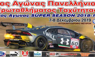 Η αγωνιστική χρονιά θα κλείσει με τον 4ο αγώνα για το Πανελλήνιο Πρωτάθλημα Ταχύτητας 2019 και το Hellenic Time Trial Challenge 2019 στο Αυτοκινητοδρόμιο Μεγάρων, το Σαββατοκύριακο 7-8 Δεκεμβρίου. Ο έντονος συναγωνισμός είναι εγγυημένος, αφού η τελική κατάταξη στις περισσότερες από τις κατηγορίες του αναγεννημένου Πρωταθλήματος Ταχύτητας 2019 θα καθοριστεί από όσα θα συμβούν σε αυτή την τελευταία συνάντηση του θεσμού, στο Αυτοκινητοδρόμιο Μεγάρων. Εκεί θα δώσουν το «παρών» τα θηρία της Formula Saloon, τα πολλά και διαφορετικά αγωνιστικά των Ομάδων Ν, Α, R και Ε, τα Skoda Fabia του πολύ ανταγωνιστικού ΣΟΑΑ Ενιαίου και τα πολύ εντυπωσιακά Ιστορικά. Με μεγάλο ενδιαφέρον αναμένονται και οι κόντρες για τις κατηγορίες Stock, Sport και Extreme του επάθλου ατομικής χρονομέτρησης Hellenic Time Trial Challenge 2019. Ο αγώνας αυτός είναι ο τελευταίος για τη Super Season 2018-2019 και θα αναδείξει τον Υπερπρωταθλητή κάθε κατηγορίας, με τους νικητές να κερδίζουν τη δωρεάν συμμετοχή τους στο Πρωτάθλημα του 2020 –κάτι που ισχύει τόσο για τους οδηγούς του Πανελληνίου Πρωταθλήματος, όσο και για εκείνους του HTTC. Ο αγώνας διοργανώνεται από την Ελληνική Λέσχη Αυτοκινήτου Δυτικής Αττικής με την έγκριση της Επιτροπής Αγώνων της ΟΜΑΕ. Η δήλωση συμμετοχής πρέπει να κατατεθεί μέχρι την Παρασκευή 29 Νοεμβρίου και γίνεται αποκλειστικά μέσω του Συστήματος Διαδικτυακής Διαχείρισης Αγώνων της ΟΜΑΕ, στο http://www.e-omae-epa.gr/, τόσο για τους αγώνες ταχύτητας όσο και για το HTTC. Μαζί με το παρόν δελτίο τύπου επισυνάπτονται οι Συμπληρωματικοί Κανονισμοί για τους δύο θεσμούς. Για διευκρινίσεις σχετικά με τη διαδικασία δήλωσης συμμετοχής και για οποιαδήποτε επιπλέον πληροφορία, οι ενδιαφερόμενοι μπορούν να επικοινωνήσουν με τη λέσχη μας. Πριν από το Σαββατοκύριακο του αγώνα, την Παρασκευή 6 Δεκεμβρίου, θα πραγματοποιηθεί στην πίστα ο Διοικητικός και Τεχνικός Έλεγχος, ο οποίος είναι υποχρεωτικός για όλα τα αυτοκίνητα. Οι ομάδες θα μπορούν από την Παρασκευή να διαμορφώσουν το χώρο τους στα pits κα