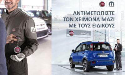 Η FCA Greece μέσω της Mopar, επίσημης μάρκας υπηρεσιών After Sales των Fiat, Alfa Romeo, Jeep, Abarth και Fiat Professional, συνεχίζει τη συνεπή παροχή ποιοτικών υπηρεσιών στους κατόχους αυτοκινήτων του ομίλου για ασφαλείς και απροβλημάτιστες διαδρομές στις δύσκολες χειμερινές συνθήκες. Συνεπής στην προσφορά υπηρεσιών κορυφαίας ποιότητας, αλλά και υψηλής προστιθέμενης αξίας η Fiat Chrysler Automobiles, μέσω της Mopar, επίσημης μάρκας υπηρεσιών After Sales των Fiat, Alfa Romeo, Jeep, Abarth και Fiat Professional, προσφέρει για ακόμα μία χρονιά το δωρεάν πρόγραμμα τεχνικού ελέγχου, Winter Check Up 2019. Στόχος είναι οι χρήστες των οχημάτων να λάβουν εξειδικευμένες υπηρεσίες από ειδικούς διασφαλίζοντας την ασφάλεια του οχήματος τους. Το συγκεκριμένο πρόγραμμα δίνει την ευκαιρία στους κατόχους μοντέλων των παραπάνω μαρκών να πραγματοποιήσουν έναν ενδελεχή τεχνικό έλεγχο στο αυτοκίνητο τους, χωρίς καμία απολύτως οικονομική επιβάρυνση. Τα 15 σημεία στα οποία εστιάζει το Winter Check Up 2019, όπως είναι η κατάσταση του συστήματος πέδησης, τα επίπεδα των υγρών λειτουργίας του κινητήρα, αλλά και ο απαραίτητος διαγνωστικός έλεγχος μέσω των σχετικών ειδικών εργαλείων, παίζουν καθοριστικό ρόλο στις ασφαλείς μετακινήσεις. Παράλληλα ο έλεγχος του συστήματος κλιματισμού εξασφαλίζει την γρήγορη και αποτελεσματική αποθάμπωση των παραθύρων για τη βέλτιστη ορατότητα σε όλες τις συνθήκες. Ο δωρεάν έλεγχος Winter Check Up 2019, προσφέρεται μέσω του επίσημου δικτύου επισκευαστών της FCA Greece και έχει ισχύ από τις 2 Δεκεμβρίου τις 28 Φεβρουαρίου 2020, καλύπτοντας στο σύνολο της τη χειμερινή περίοδο. Παράλληλα στο πλαίσιο του προγράμματος και με δεδομένες τις ιδιαιτερότητες της χειμερινής περιόδου, οι ενδιαφερόμενοι μπορούν να επωφεληθούν και από τη σημαντική έκπτωση της τάξης του 20% σε ανταλλακτικά του συστήματος πέδησης (δίσκοι και υλικά τριβής), καθώς και τους υαλοκαθαριστήρες. Μέσω των εποχιακών ελέγχων, των ειδικών προσφορών, αλλά και την προσήλωση σε υπηρεσίες υψηλής ποιότητας, οι