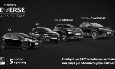 """Και φέτος, η Citroën πρωτοπορεί, ανατρέπει τα καθιερωμένα και παρουσιάζει μία ξεχωριστή ενέργεια! Και τη φετινή χρονιά η Citroën αντιστρέφει τους όρους της Black Friday και παρουσιάζει τη Reverse Black Friday by CITROËN! Κατά τη διάρκεια της ενέργειας, η Citroën αλλάζει ρόλους με τους καταναλωτές και τους προσφέρει την δυνατότητα να πουλήσουν εκείνοι το παλιό τους αυτοκίνητο και να επιλέξουν ένα ολοκαίνουργιο Citroën, σε τιμή… Black Friday! Η Citroën διαθέτει μία """"φρέσκια"""" γκάμα μοντέλων με αμέτρητες επιλογές εξατομίκευσης, νέες συλλεκτικές εκδόσεις Origins, τους πιο σύγχρονους κινητήρες προδιαγραφών Euro 6.2 με εξαιρετικά χαμηλές εκπομπές ρύπων CO2, προηγμένα συστήματα υποβοήθησης της οδήγησης και κορυφαία άνεση. Συνεπώς, ο χρόνος μετράει αντίστροφα για την απόκτηση του νέου τους αυτοκινήτου! Σας περιμένουμε στο Δίκτυο Συνεργαζόμενων Διανομέων Citroën και στην επίσημη ιστοσελίδα μας www.citroen.gr ή στο https://c3.citroen.gr/aircross/offers/."""