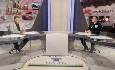 """Οι μοναδικές εμπειρίες του Βασίλη Ορφανού από τις επιτυχημένες παρουσίες του στο εξαντλητικό Ράλι Ντακάρ προκαλούν πάντα συγκίνηση και θαυμασμό στον Στράτο Φωτεινέλη και αυτό γίνεται και στην φετινή τους τηλεοπτική συνάντηση. Την εκπομπή μπορείτε να παρακολουθήσετε στο Attica TV το Σάββατο στις 18:00. Την Κυριακή την ίδια ώρα προβάλλονται οι εκπομπές """"R-Evolution"""" και μισή ώρα τα """"Παγκόσμια Πρωταθλήματα"""". Όλες οι εκπομπές προβάλλονται μέσα από το Δίκτυο της HELLAS NET, καθώς και από το Star Κεντρικής Ελλάδας στην ευρύτερη περιοχή της Λαμίας και τα κανάλια TV Super και Αχάια TV στην Πελοπόννησο. Παράλληλα οι εκπομπές αναρτώνται κάθε εβδομάδα στη σελίδα της εκπομπής στο Facebook, στη διεύθυνση https://www.facebook.com/panoapotaoria Παράλληλα και αυτή την εβδομάδα ισχύει το ραδιοφωνικό εβδομαδιαίο ραντεβού του Στράτου Φωτεινέλη με τους φίλους των αγώνων αυτοκινήτου μέσα από τη συχνότητα του Καναλιού 1 του Πειραιά. Όπως κάθε εβδομάδα θα υπάρξουν τηλεφωνικές επικοινωνίες με πολλούς ανθρώπους προς ενημέρωση και ψυχαγωγία. Η εκπομπή """"Autosprint Live"""" μεταδίδεται την Τετάρτη από τις 18:00 έως τις 19:00 από τους 90,4 Κανάλι 1 του Πειραιά και διαδκτυακά από το www.kanaliena.gr."""