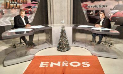 """Το δικό του μήνυμα προς κάθε υπεύθυνο για την πρωτόγνωρη κατάσταση των ελληνικών αγώνων στέλνει ο πρόεδρος του ΣΟΑΑ και πολυπρωταθλητής Μάριος Ηλιόπουλος σε μια άκρως ενδιαφέρουσα συνέντευξη στον Στράτο Φωτεινέλη, όπου σχολιάζει όλα όσα συμβαίνουν στην ΟΜΑΕ τις τελευταίες εβδομάδες. Την εκπομπή μπορείτε να παρακολουθήσετε στο Attica TV το Σάββατο στις 18:00. Την Κυριακή το «Πάνω από τα Όρια» προβάλλεται σε επανάληψη στις 10:00, ενώ το απόγευμα από τις 18:00 προβάλλονται οι εκπομπές """"R-Evolution"""" και τα """"Παγκόσμια Πρωταθλήματα"""". Όλες οι εκπομπές προβάλλονται μέσα από το Δίκτυο της HELLAS NET, καθώς και από το Star Κεντρικής Ελλάδας στην ευρύτερη περιοχή της Λαμίας και τα κανάλια TV Super και Αχάια TV στην Πελοπόννησο. Παράλληλα οι εκπομπές αναρτώνται κάθε εβδομάδα στη σελίδα της εκπομπής στο Facebook, στη διεύθυνση https://www.facebook.com/panoapotaoria Παράλληλα και αυτή την εβδομάδα ισχύει το ραδιοφωνικό εβδομαδιαίο ραντεβού του Στράτου Φωτεινέλη με τους φίλους των αγώνων αυτοκινήτου μέσα από τη συχνότητα του Καναλιού 1 του Πειραιά. Όπως κάθε εβδομάδα θα υπάρξουν τηλεφωνικές επικοινωνίες με πολλούς ανθρώπους προς ενημέρωση και ψυχαγωγία. Η εκπομπή """"Autosprint Live"""" μεταδίδεται την Τετάρτη από τις 18:00 έως τις 19:00 από τους 90,4 Κανάλι 1 του Πειραιά και διαδκτυακά από το www.kanaliena.gr."""