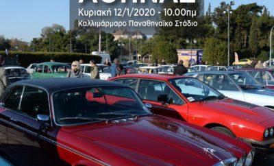 Την Κυριακή 12/1/20 σας περιμένουμε στη καθιερωμένη μας Συνάντηση Αθήνας στο Καλλιμάρμαρο Παναθηναϊκό στάδιο για να καλωσορίσουμε μαζί το νέο έτος. Η 23η Συνάντηση Αθήνας είναι η πρώτη εκδήλωση της χρονιάς και σηματοδοτεί την έναρξη της νέας σαιζόν. Όπως κάθε χρόνο, τα αυτοκίνητα θα συγκεντρωθούν στις 10:00 το πρωί στο Παναθηναϊκό Στάδιο και θα παραμείνουν στο χώρο για τέσσερις περίπου ώρες, δίνοντας έτσι τη δυνατότητα στο κοινό να θαυμάσει τα πανέμορφα ιστορικά αυτοκίνητα, στρατιωτικά οχήματα και μοτοσικλέτες, ηλικίας από 30 έως 100 ετών, με την γοητευτική παλαιά τεχνολογία που τα καθιστά μοναδικά αντικείμενα της πολιτιστικής μας κληρονομιάς. Μετά την συνάντηση, όποιοι επιθυμούν, θα μπορέσουν να συνεχίσουν με μια βόλτα καθώς, με τον ισχύοντα νόμο, την Κυριακή αυτή επιτρέπεται η κυκλοφορία των Ι.Ο. για χιλιόμετρα συντήρησης. Ετοιμάστε λοιπόν τα αγαπημένα σας οχήματα, γυαλίστε τα και ελάτε να ξεκινήσουμε μαζί μια καινούργια, πολλά υποσχόμενη για τα Ι.Ο. χρονιά. Σας περιμένουμε. Το κόστος συμμετοχής είναι €20 για τα αυτοκίνητα και €10 για τις μοτοσικλέτες. ΔΗΛΩΣΗ ΣΥΜΜΕΤΟΧΗΣ http://philpa.gr/images/ΔΗΛΩΣΗ_ΣΥΜΜΕΤΟΧΗΣ_ΣΥΝΑΝΤΗΣΗ_2020.pdf