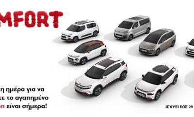 """H Citroën πιστή στην εταιρική της υπογραφή """"Inspired By You"""", εμπνέεται από τους πελάτες της και τις ανάγκες τους! Η Citroën φροντίζει να κάνει τις επιθυμίες των υποψήφιων πελατών της πραγματικότητα και την καθημερινότητά τους πιο άνετη, με το πρόγραμμα Citroën Comfort Days! Η διαφορετικότητα αναγκών των υποψήφιων αγοραστών, ανάλογα την κατηγορία αυτοκινήτου, δημιούργησε ένα ολοκληρωμένο πρόγραμμα αγοράς που προσφέρει πληθώρα πλεονεκτημάτων, ώστε να αποκτήσουν άνετα το αγαπημένο τους μοντέλο και να ζήσουν την πρωτοποριακή άνεση Advanced Comfort, τις καινοτόμες τεχνολογίες και τις πολλαπλές δυνατότητες εξατομίκευσης. Από σήμερα και μέχρι τις 29 Φεβρουαρίου, η νέα γενιά SUV, το C3 AIRCROSS και το μοναδικό C5 AIRCROSS, είναι διαθέσιμα με το προνομιακό πρόγραμμα ανταλλαγής """"Citroën Comfort Days"""" και 5 χρόνια εργοστασιακή εγγύηση! Επίσης, τα υπόλοιπα μοντέλα της ανανεωμένης γκάμας της Citroën, το C1, το C3, το C4 CACTUS, το C4 Spacetourer, το Grand C4 Spacetourer, το C-Elysée, το νέο Berlingo και το Spacetourer διατίθενται με πληθώρα επιλογών απόκτησης, σε ειδικές τιμές και 5 χρόνια εργοστασιακή εγγύηση! Παράλληλα η Citroën σας δίνει τη δυνατότητα χρήσης ευέλικτων και άκρως δελεαστικών προγραμμάτων χρηματοδότησης για την απόκτηση νέου αυτοκινήτου, τα οποία ανάλογα με το μοντέλο προσφέρουν πολύ χαμηλή μηνιαία δόση με 0% προκαταβολή, ή με το πλέον ανταγωνιστικό πακέτο της αγοράς, των 36 πραγματικά άτοκων δόσεων! Με τη νέα γκάμα αυτοκινήτων της Citroën ανακαλύπτετε την ομορφιά της περιπέτειας σε κάθε σας διαδρομή. Μπορείτε να διαπιστώσετε ό,τι όταν η απόλαυση εστιάζει στην οδήγηση, επιθυμείτε όλο και περισσότερες αφορμές για να χαρείτε όλα τα πλεονεκτήματα των μοντέλων της Citroën. Μοντέλα που σχεδιάστηκαν για να προσφέρουν μοναδική εμπειρία στον οδηγό και την απόλυτη άνεση Advance Comfort που μόνο η Citroën μπορεί να προσφέρει. Για περισσότερες πληροφορίες, επισκεφθείτε το Επίσημο Δίκτυο Διανομέων CITROËN ή την ιστοσελίδα Citroën Comfort Days. Το πρόγραμμα Citroën Comfort """