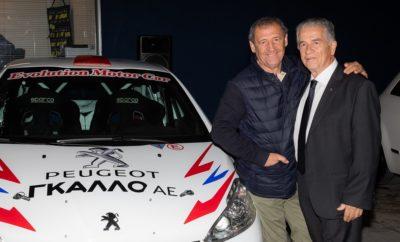 Με μεγάλη επιτυχία πραγματοποιήθηκαν τα εγκαίνια της πρότυπης μονάδας μεταχειρισμένων αυτοκινήτων της εταιρείας Peugeot ΓΚΑΛΛΟ Α.Ε, στην οδό Τσούντα 72 στη Νέα Χαλκηδόνα, την Τετάρτη 12 Φεβρουαρίου. Στην εκδήλωση έδωσαν το «παρών» πολλοί πελάτες της Peugeot Gallo, δημοσιογράφοι του ειδικού τύπου, στελέχη της κεντρικής αντιπροσωπείας και πλήθος φίλων της μάρκας. Στη νέα μονάδα των μεταχειρισμένων της Peugeot ΓΚΑΛΛΟ Α.Ε. οι ενδιαφερόμενοι έχουν στη διάθεσή τους πάνω από 80 ελαφρώς μεταχειρισμένα αυτοκίνητα αρκετά από τα οποία βρίσκονται εντός πενταετούς εργοστασιακής εγγύησης. Στο πλαίσιο εξηλεκτρισμού της Peugeot, η νέα μονάδα διαθέτει επιπλέον σταθμό φόρτισης ηλεκτρικών οχημάτων, καθώς και ειδικά διαμορφωμένο χώρο επίδειξης επαγγελματικών οχημάτων. Η εταιρεία Peugeot ΓΚΑΛΛΟ Α.Ε. αποτελεί επίσημο διανομέα & εξουσιοδοτημένο επισκευαστή του Δικτύου Peugeot. Η δραστηριότητά της στο χώρο του αυτοκινήτου ξεκίνησε το 1993, από τον Ευάγγελο Γκάλλο στην περιοχή της Νέας Χαλκηδόνας, ενώ το 2019 εγκαινίασε και μια δεύτερη υπερσύγχρονη κάθετη μονάδα στην Αγία Παρασκευή. Η πορεία του Ευάγγελου Γκάλλο στους αγώνες αυτοκινήτου αποτέλεσαν τον σπινθήρα για την δημιουργία της εταιρείας η οποία συνεχίζει την επιτυχημένη της πορεία υπό την διεύθυνση των υιών Γιώργου και Άγγελου Γκάλλο. Με αφορμή την κατάκτηση της πρώτης θέσεις σε πωλήσεις πανελλαδικά ανάμεσα σε όλο το επίσημο δίκτυο διανομέων της PEUGEOT, η Peugeot Gallo προσφέρει 5 χρόνια δωρεάν service σε κάθε αγορά νέου ή μεταχειρισμένου οχήματος μέχρι και το τέλος Φεβρουαρίου! H προσφορά ισχύει και στις δύο κάθετες μονάδες της εταιρείας.
