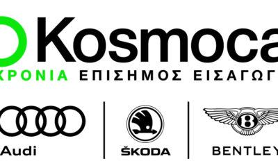 Η Kosmocar δίπλα στην Πολιτεία