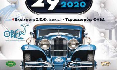 Η λέσχη ΟΡΚΑ διοργανώνει για 20η χρονιά το Αθηναϊκό ραλλυ ακριβείας. Είναι ο πρώτος αγώνας που ανοίγει την αυλαία του πρωταθλήματος της Ε.Ο Φιλπα. Η εκκίνηση θα δοθεί στο Σ.Ε.Φ. στο Φάληρο και ο τερματισμός θα γίνει στην κεντρική πλατεία της Θήβας. Κόστος συμμετοχής 80 ευρώ το οποίο περιλαμβάνει την ασφάλιση των αυτοκίνητων, τις πινακίδες και τους πλευρικούς αριθμούς,τα οργανωτικά έξοδα,τα έπαθλα καθώς και το γεύμα στον τερματισμό. Λήξη συμμετοχών ΠΕΜΠΤΗ 26 Μαρτίου, και ώρα 20.00 .