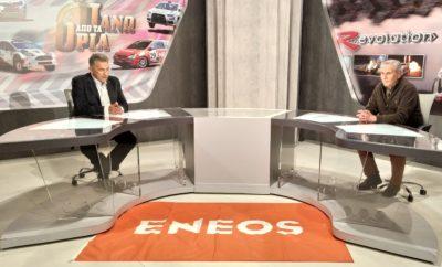 """Η νέα εποχή της ΟΜΑΕ σε συζήτηση ανάμεσα στον Στράτο Φωτεινέλη και τον Μανώλη Χαλιβελάκη. Στο Πάνω από τα Όρια αυτής της εβδομάδας ο πρώτος πρόεδρος της ΟΜΑΕ περιγράφει τι μπορεί και τι πρέπει να αλλάξει. Την εκπομπή μπορείτε να παρακολουθήσετε στο Attica TV το Σάββατο στις 18:00. Την Κυριακή το «Πάνω από τα Όρια» προβάλλεται σε επανάληψη στις 10:00, ενώ το απόγευμα από τις 18:00 προβάλλονται οι εκπομπές """"R-Evolution"""" και τα """"Παγκόσμια Πρωταθλήματα"""". Όλες οι εκπομπές προβάλλονται μέσα από το Δίκτυο της HELLAS NET, καθώς και από το Star Κεντρικής Ελλάδας στην ευρύτερη περιοχή της Λαμίας. Παράλληλα οι εκπομπές αναρτώνται κάθε εβδομάδα στη σελίδα της εκπομπής στο Facebook, στη διεύθυνση https://www.facebook.com/panoapotaoria Παράλληλα και αυτή την εβδομάδα ισχύει το ραδιοφωνικό εβδομαδιαίο ραντεβού του Στράτου Φωτεινέλη με τους φίλους των αγώνων αυτοκινήτου μέσα από τη συχνότητα του Καναλιού 1 του Πειραιά. Όπως κάθε εβδομάδα θα υπάρξουν τηλεφωνικές επικοινωνίες με πολλούς ανθρώπους προς ενημέρωση και ψυχαγωγία. Η εκπομπή """"Autosprint Live"""" μεταδίδεται την Τετάρτη από τις 18:00 έως τις 19:00 από τους 90,4 Κανάλι 1 του Πειραιά και διαδκτυακά από το www.kanaliena.gr."""